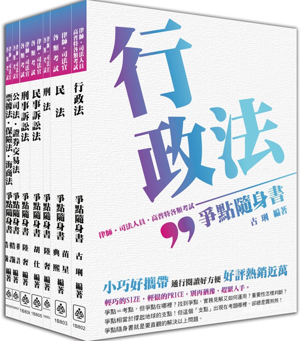 2017律師.司法官.司法特考-爭點隨身書-套書<保成>(共7本)(二版)