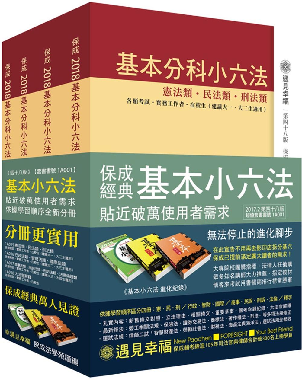 基本分科小六法-48版-2017法律工具書系列<保成>