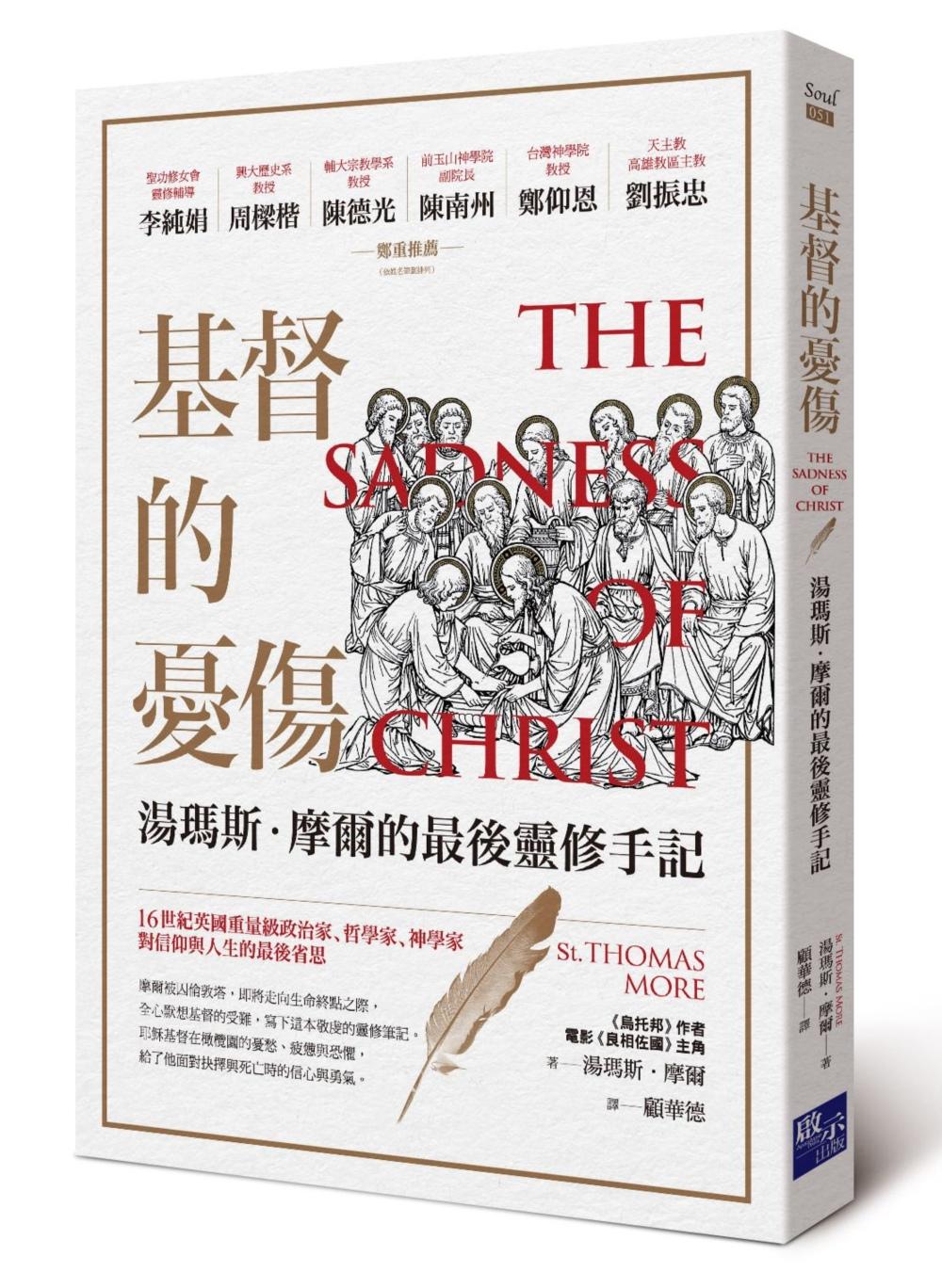 基督的憂傷:湯瑪斯.摩爾的最後靈修手記