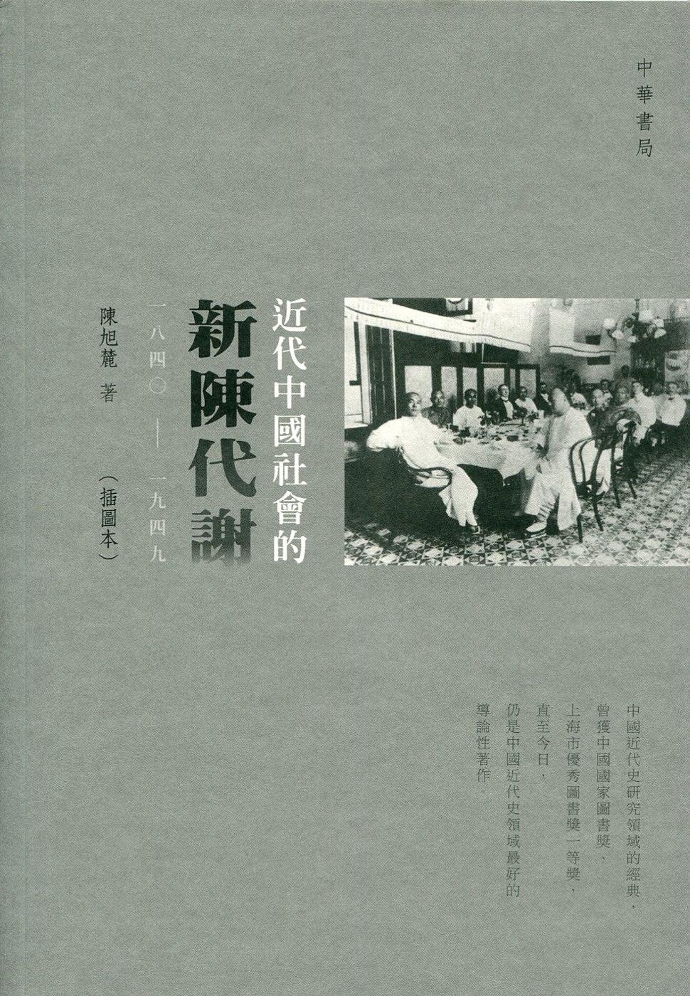 近代中國社會的新陳代謝(一八四〇—一九四九)(插圖本)
