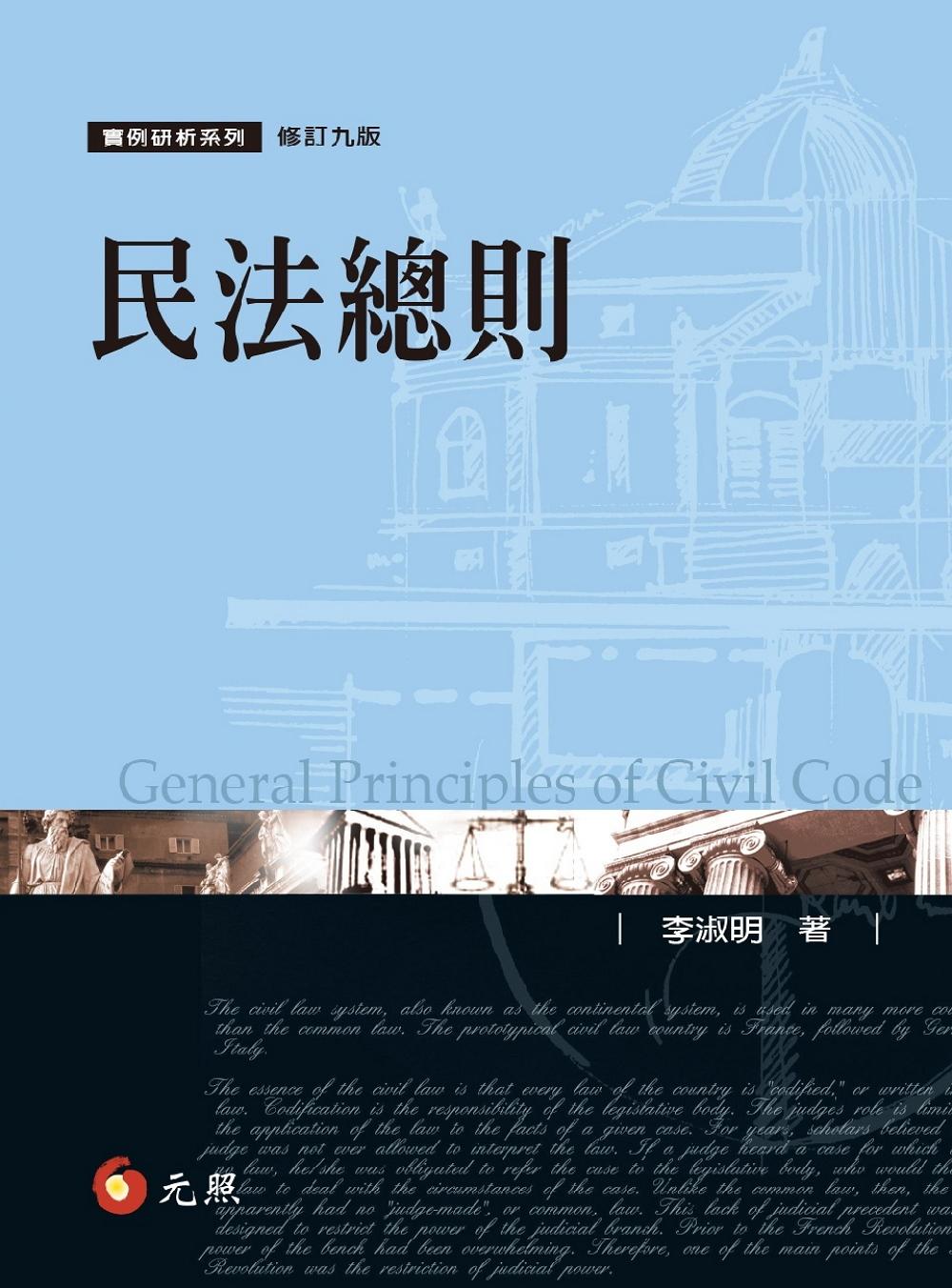 民法總則(九版)