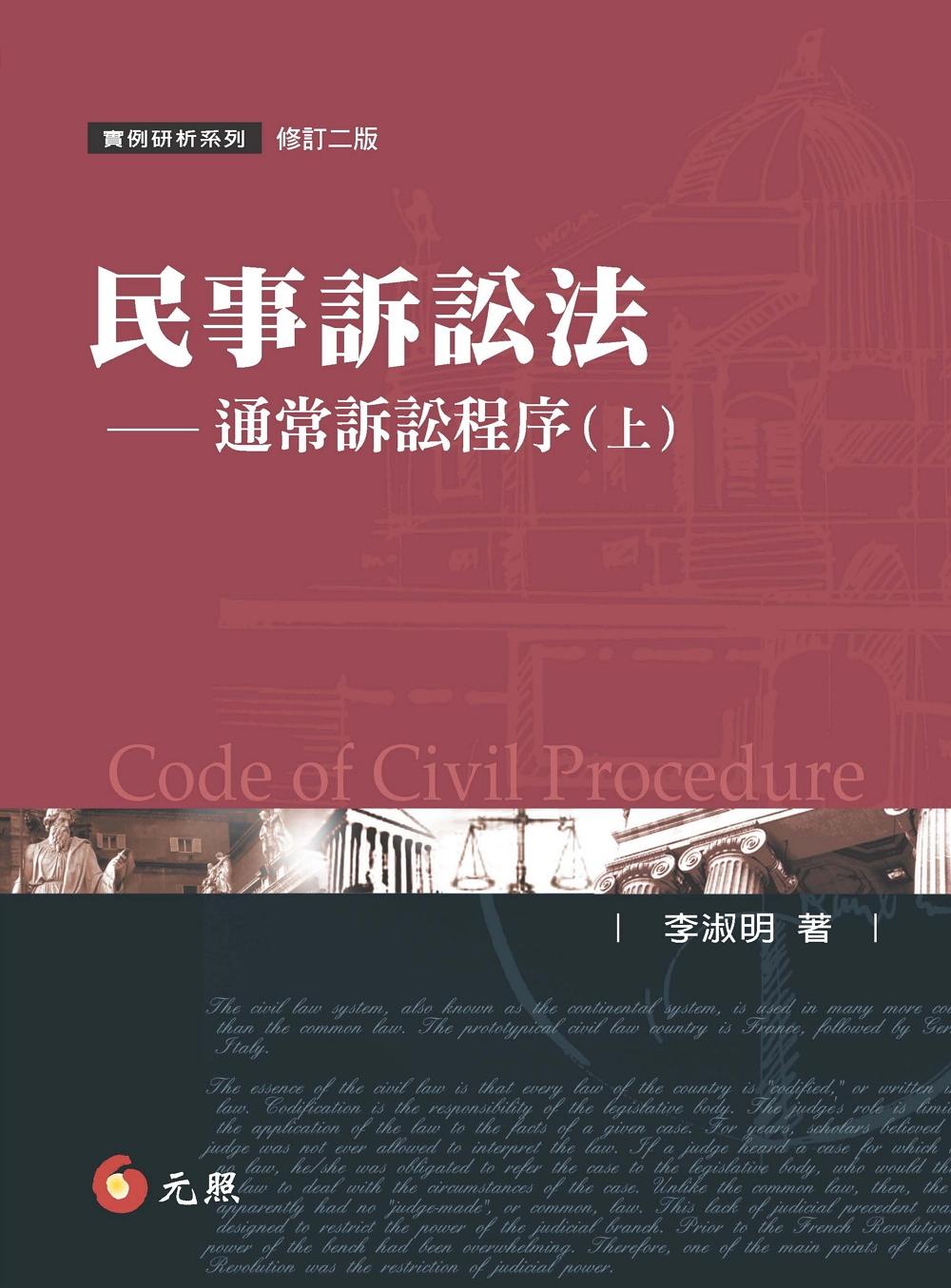民事訴訟法:通常訴訟程序(上)二版