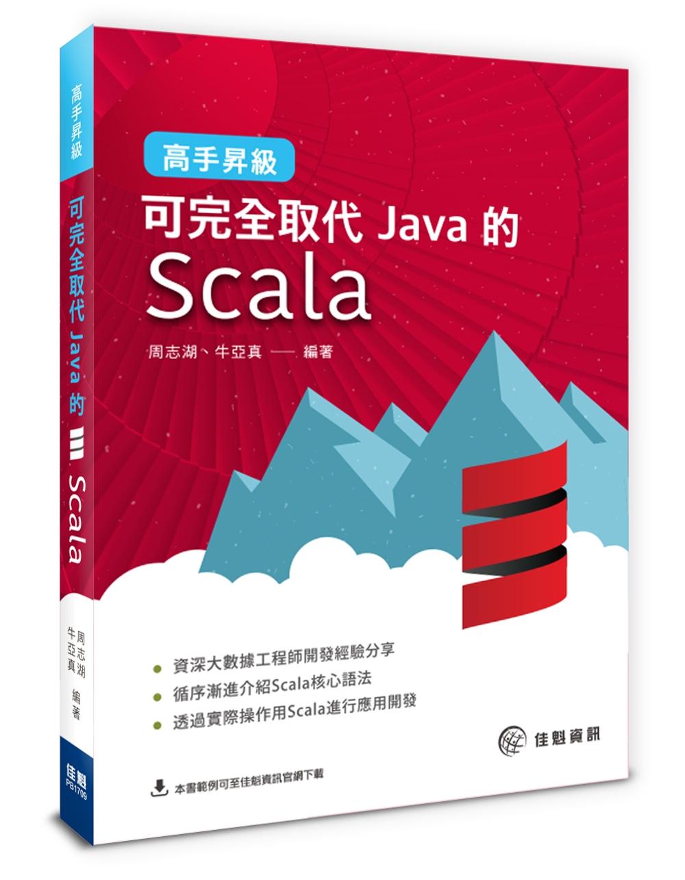 高手昇級:可完全取代Java的Sca...