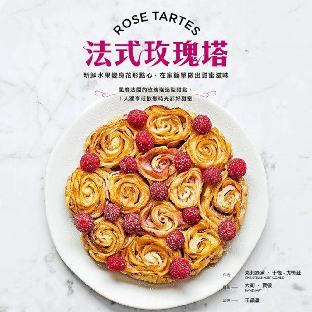 法式玫瑰塔:新鮮水果變身花形點...