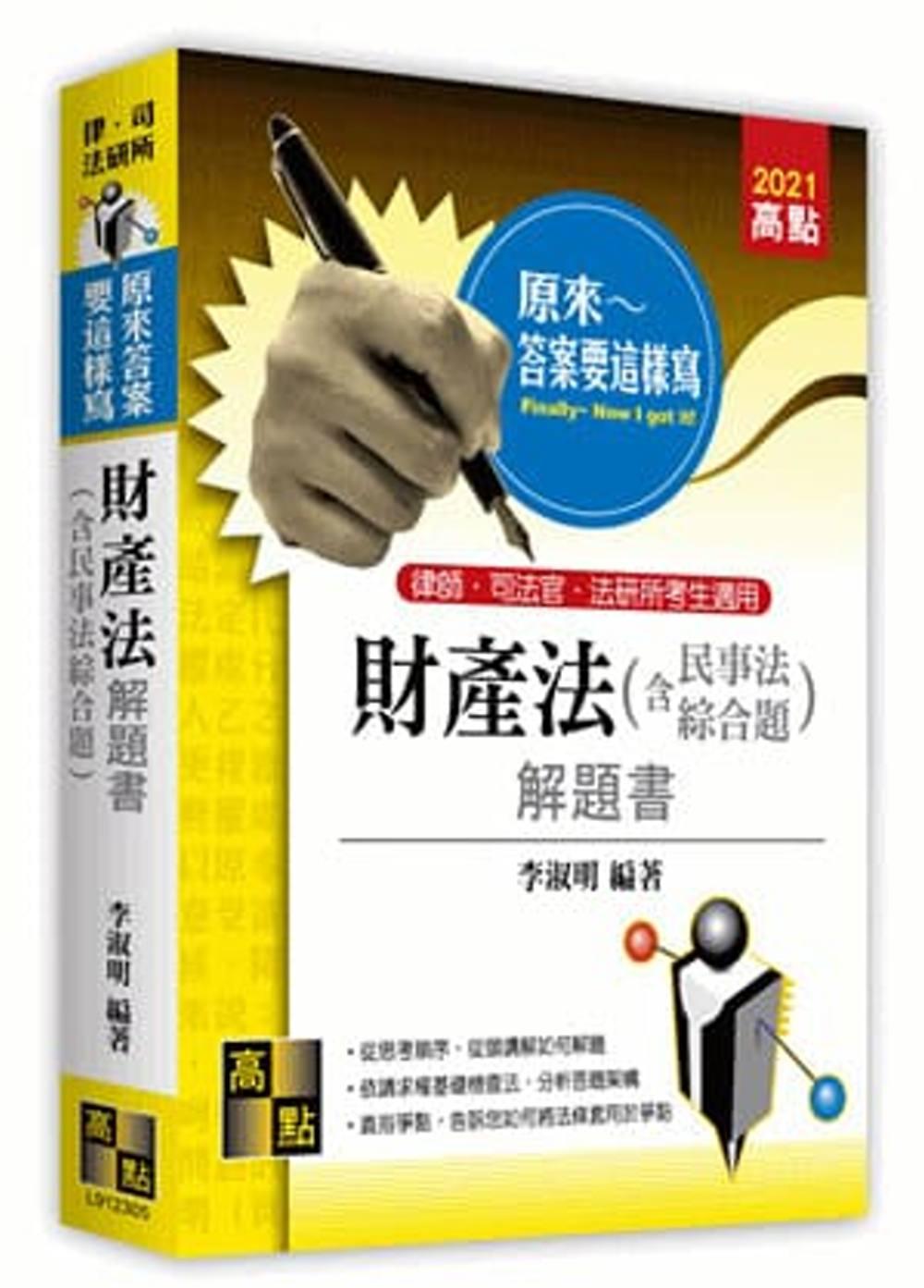 財產法(含民事法綜合題)解題書