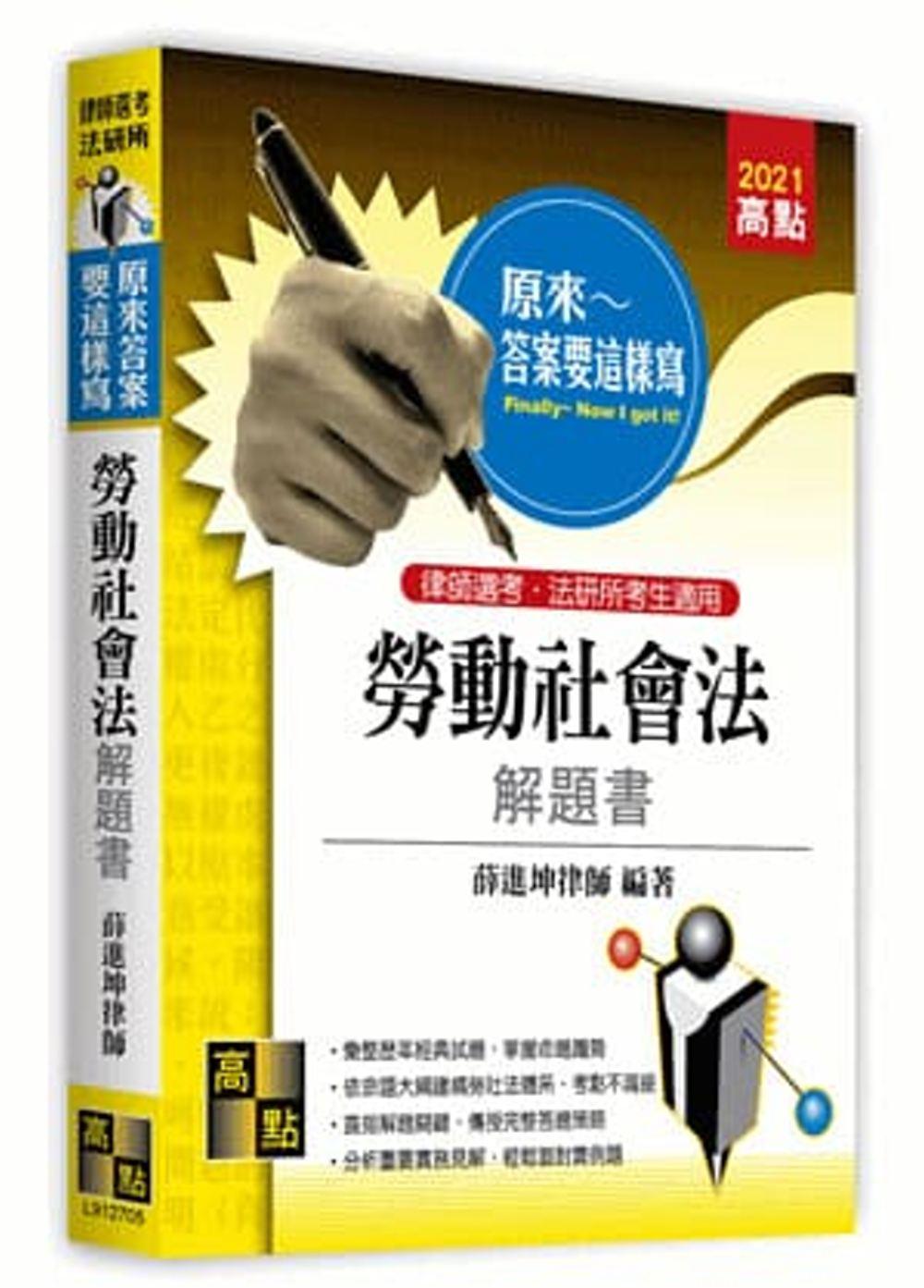 勞動社會法解題書