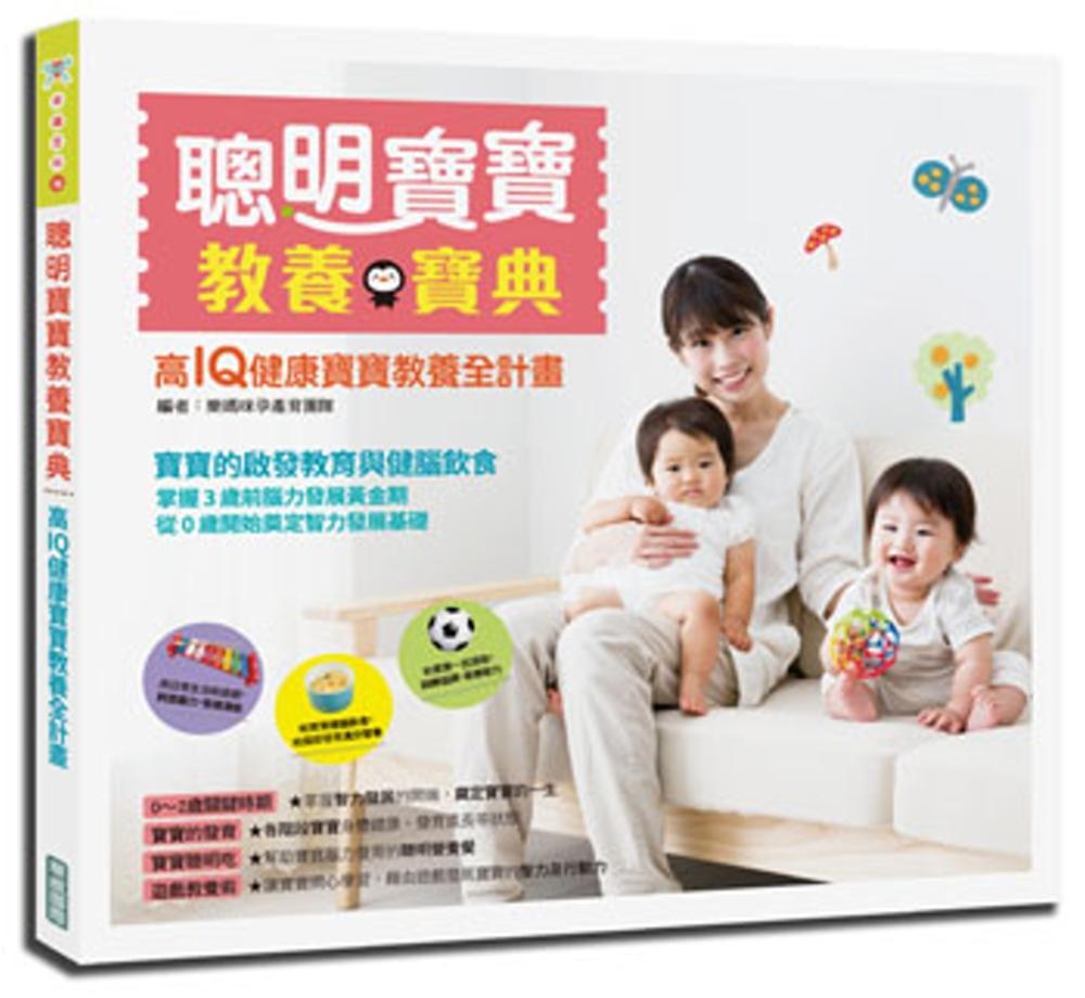 聰明寶寶教養寶典:高IQ健康寶寶教養全計畫