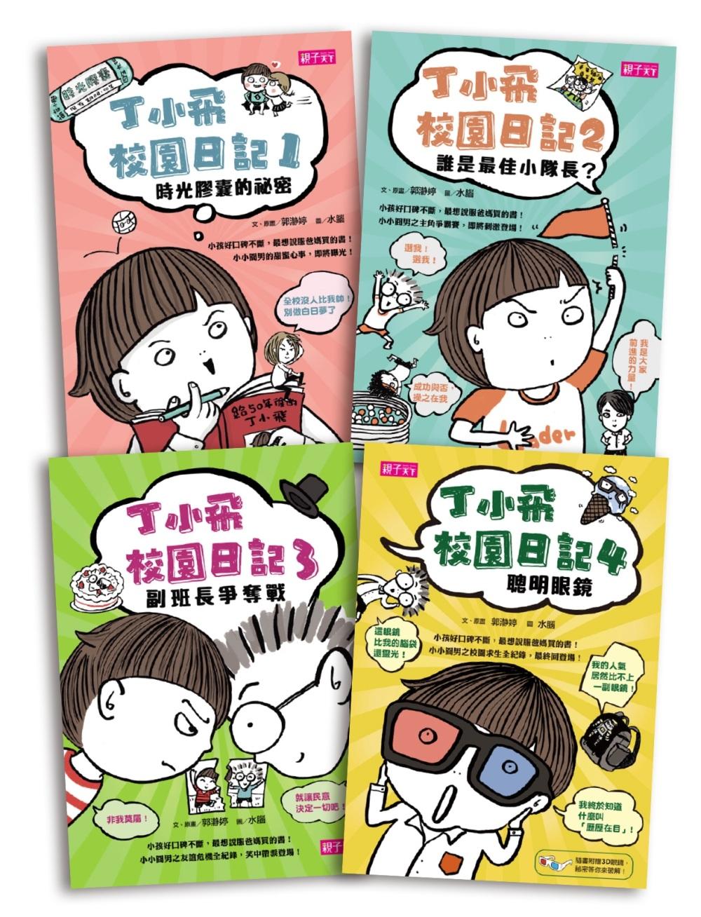 丁小飛校園日記套書(1~4冊)