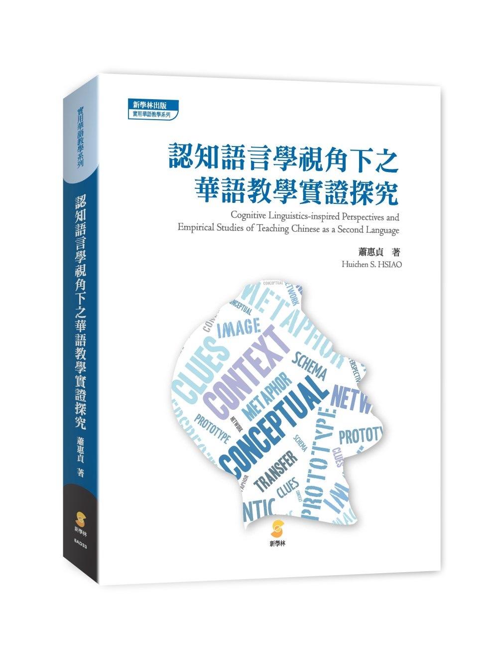 認知語言學視角下之華語教學實證探究