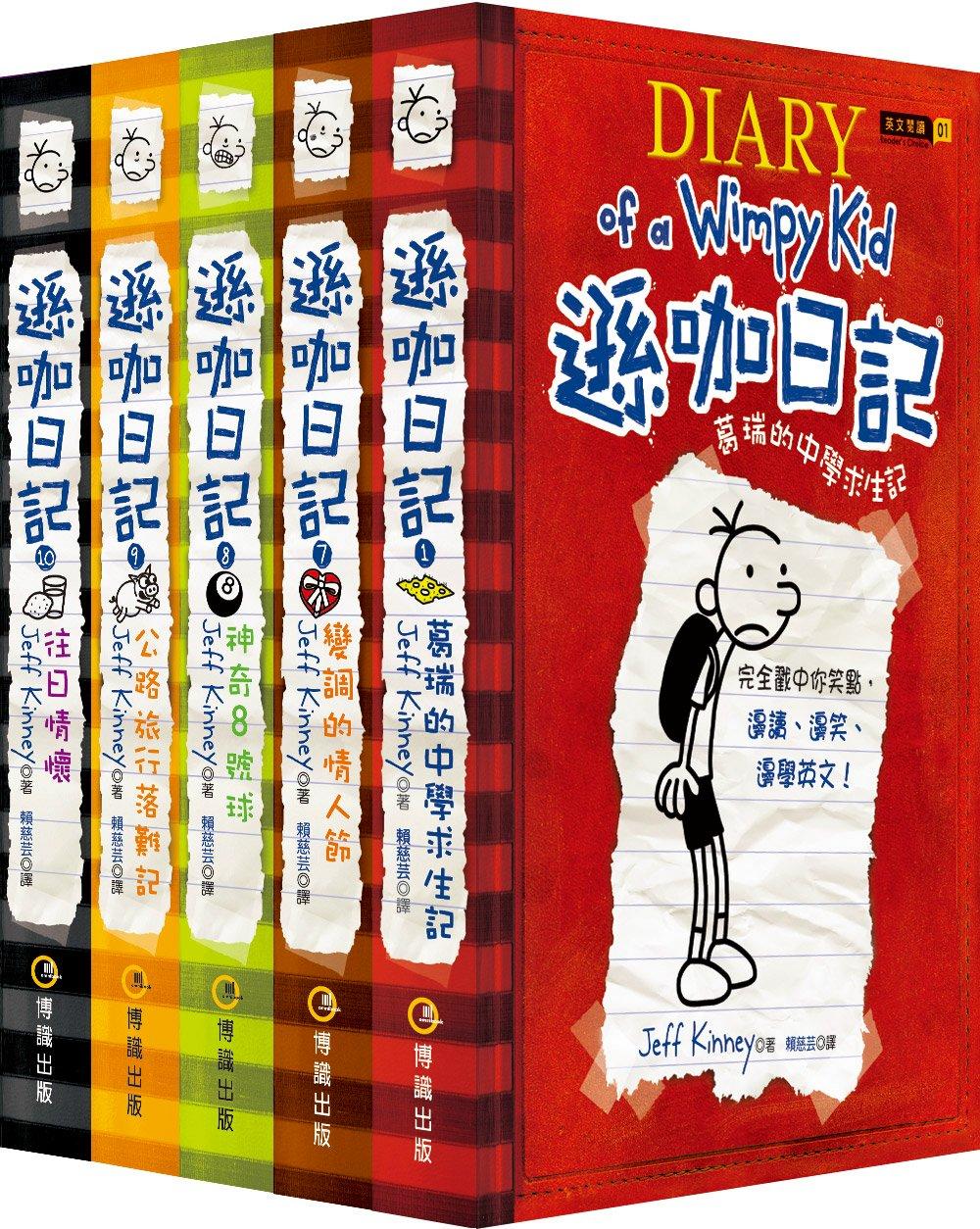 遜咖日記 再見收藏套書組(平裝1&7~10集)