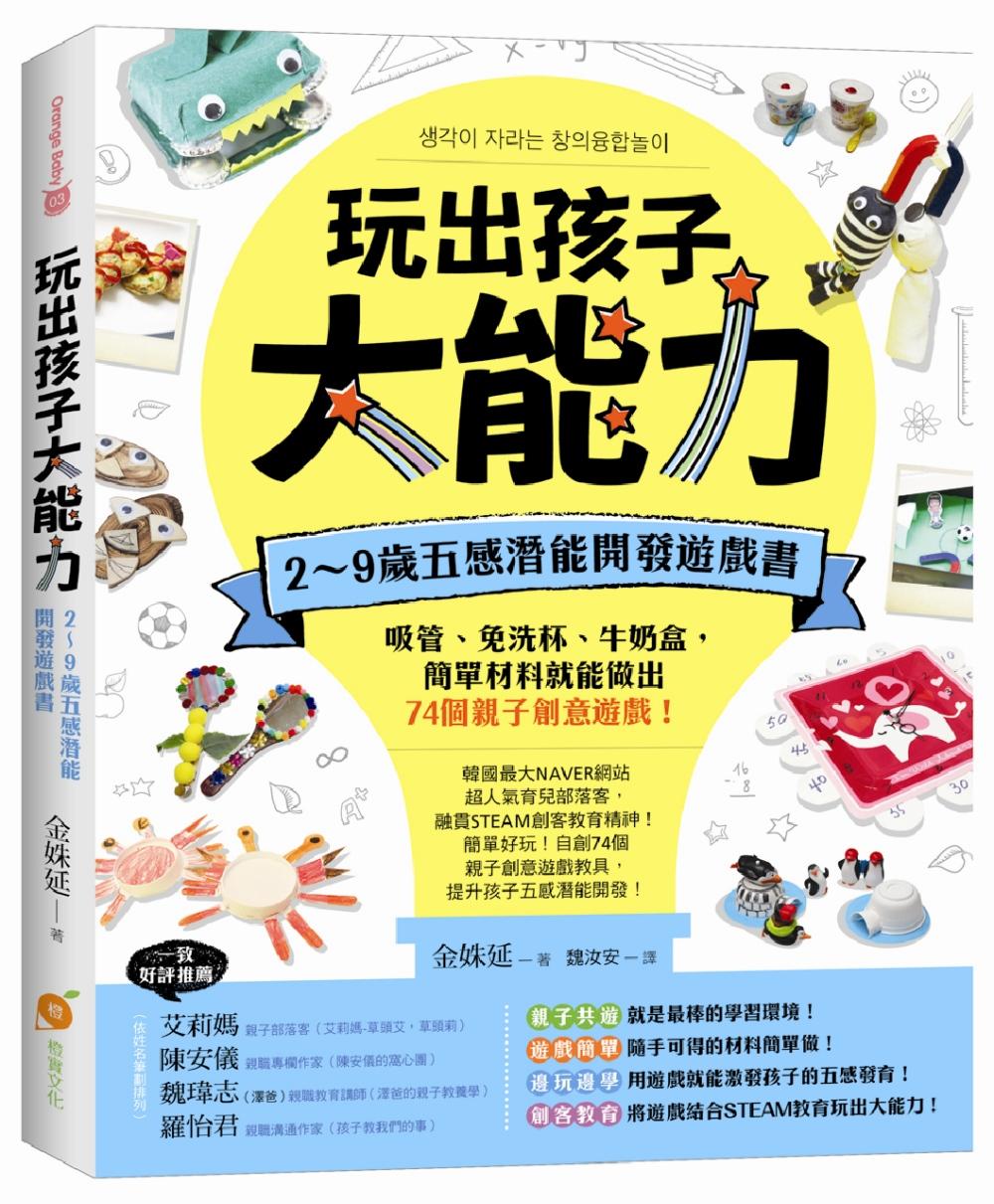 玩出孩子大能力:2~9歲五感潛能開發遊戲書,吸管、免洗杯、牛奶盒,簡單材料就能做出74個親子創意遊戲!