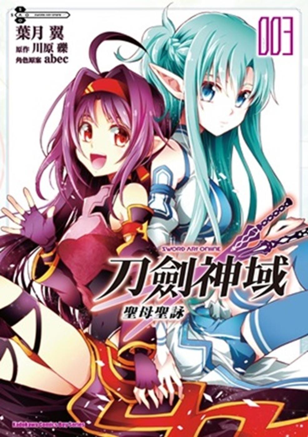 Sword Art Online刀劍神域 聖母聖詠 (3)