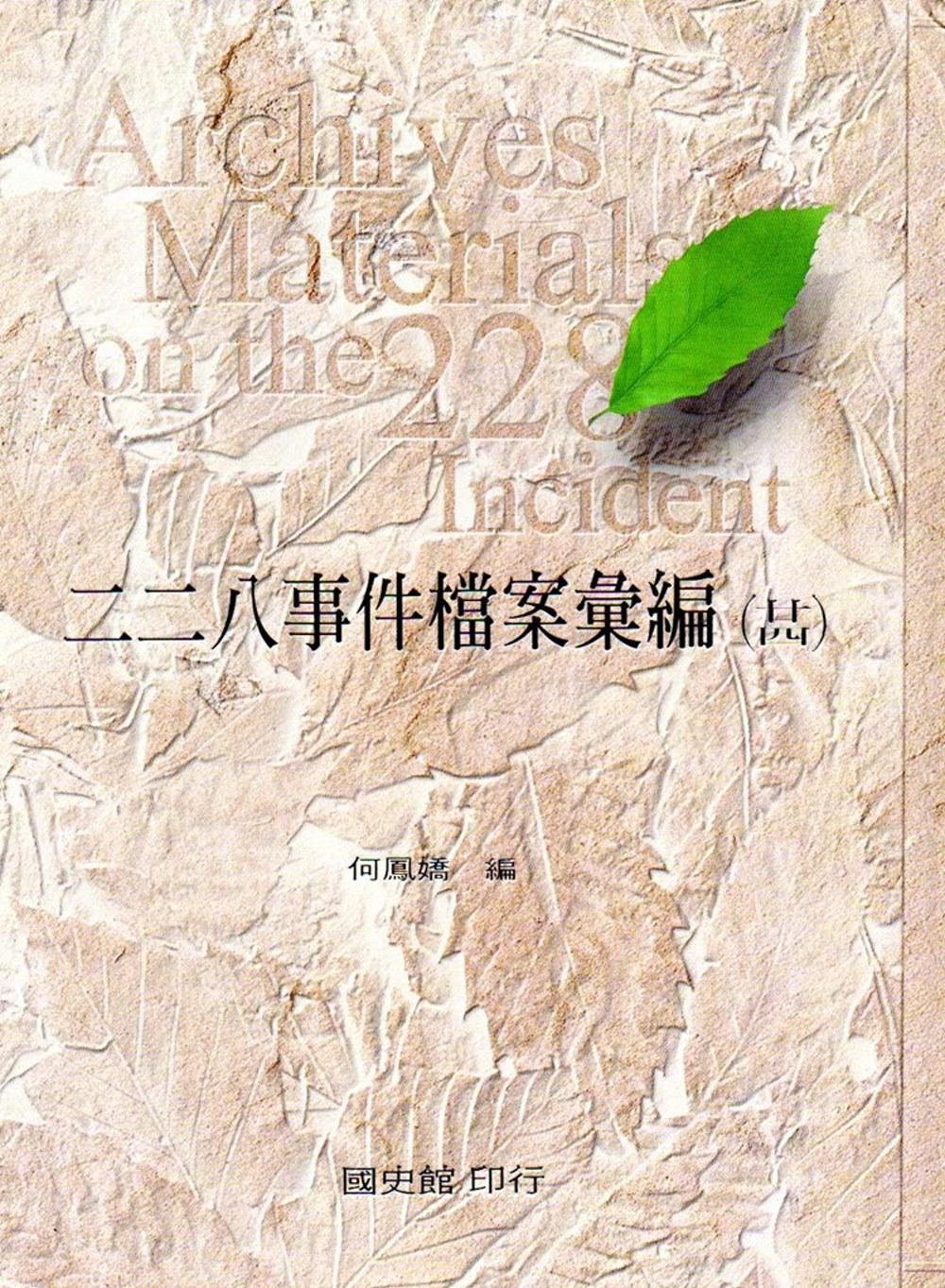 二二八事件檔案彙編(24):總統府檔案(精裝)