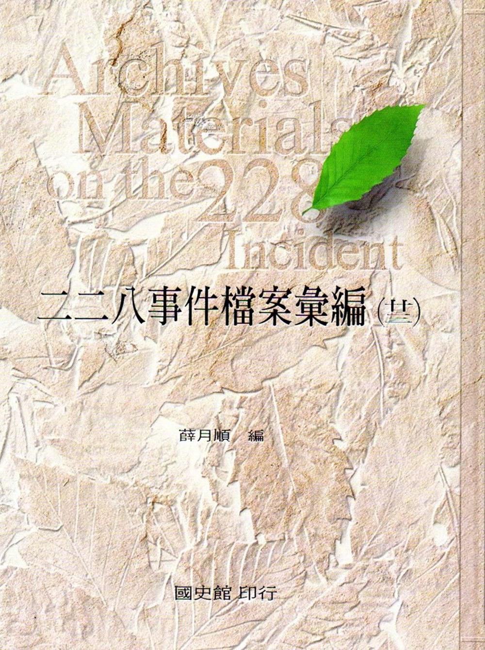 二二八事件檔案彙編(23):總統府檔案(精裝)