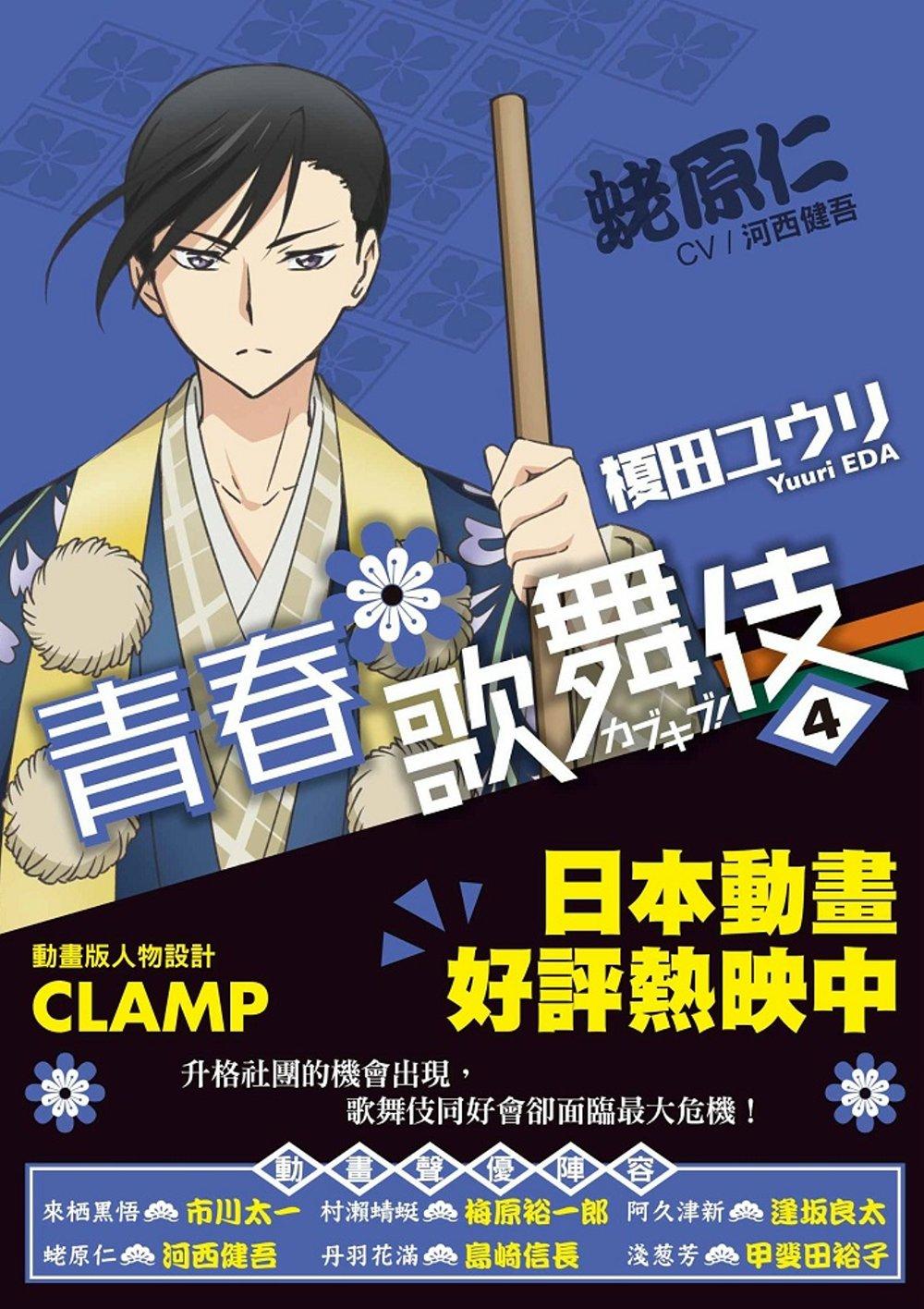 青春歌舞伎 4