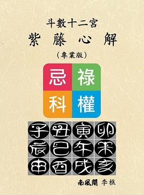 ◤博客來BOOKS◢ 暢銷書榜《推薦》斗數十二宮紫藤心解(專業版)