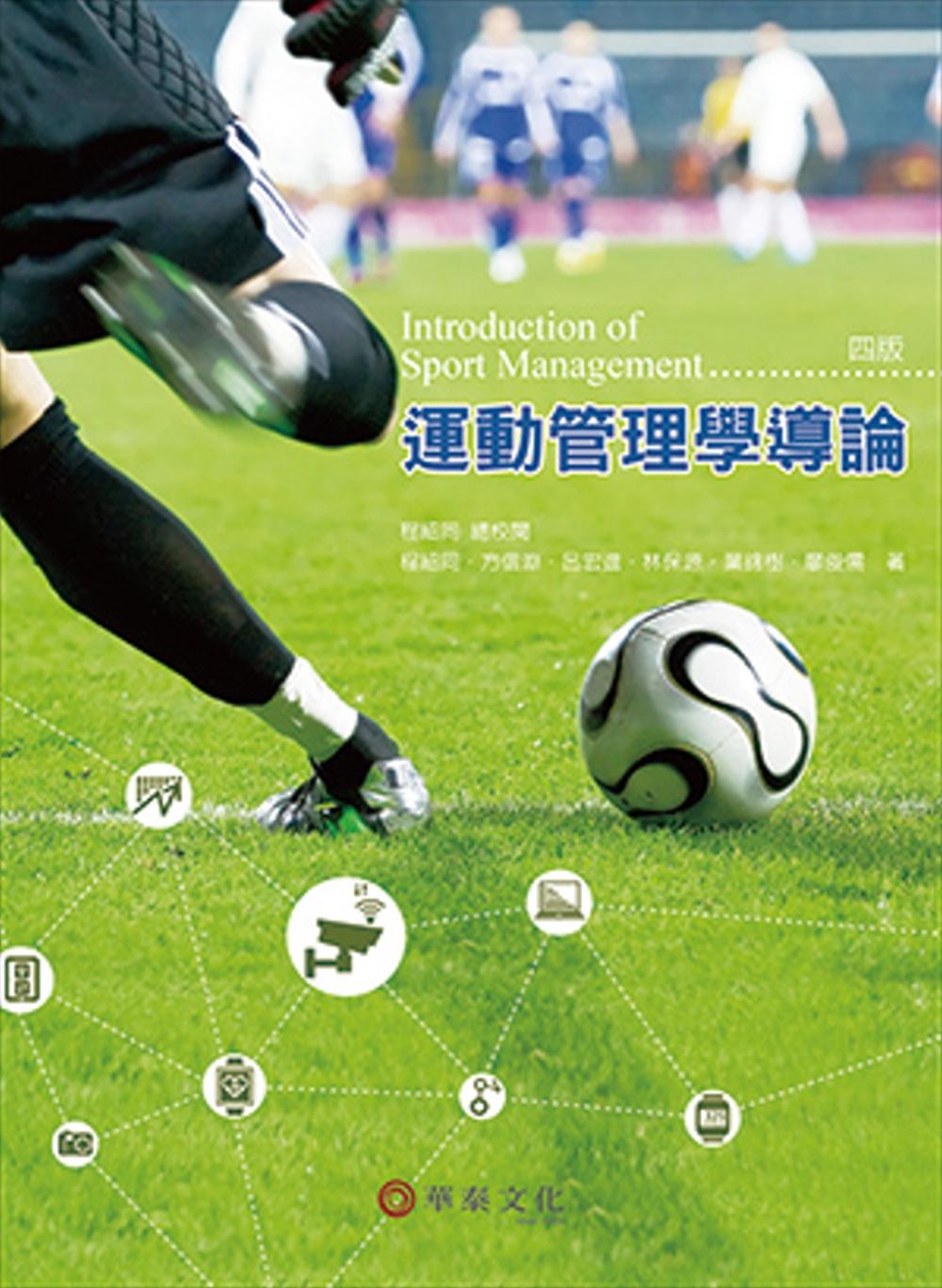 運動管理學導論(4版)