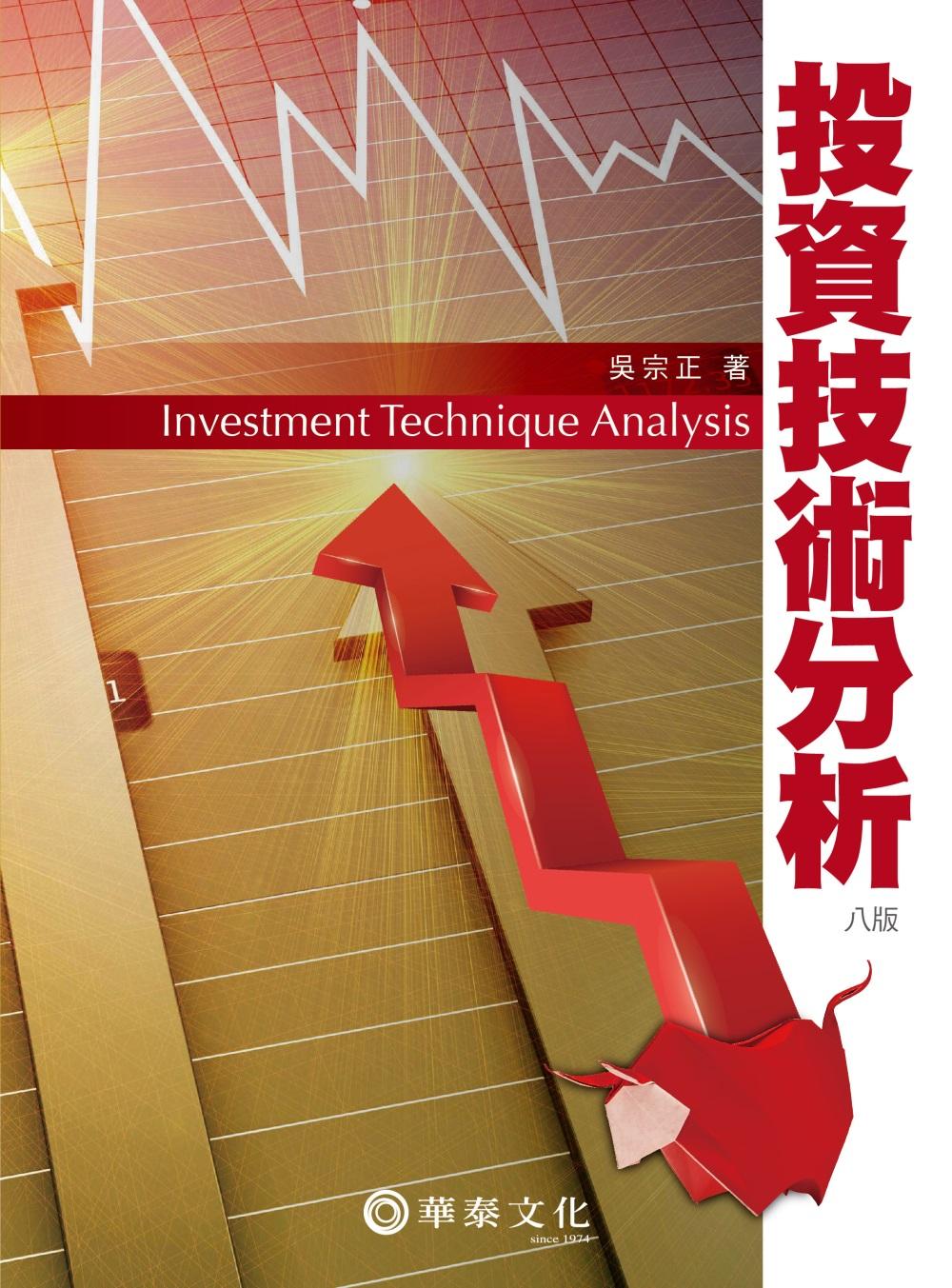 投資技術分析(8版)