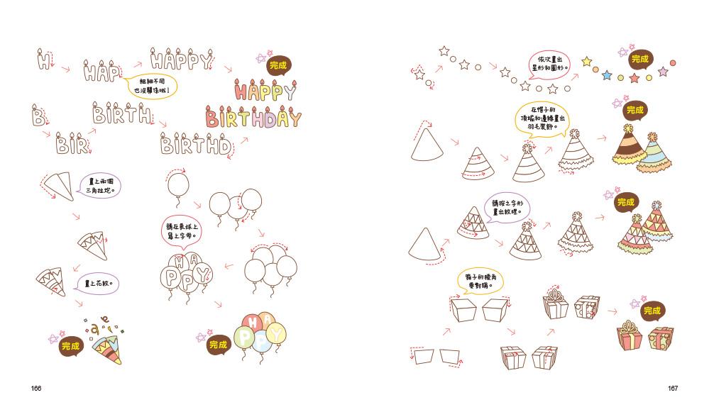 ◤博客來BOOKS◢ 暢銷書榜《推薦》第一本塗鴉書:Q版卡通插畫設計