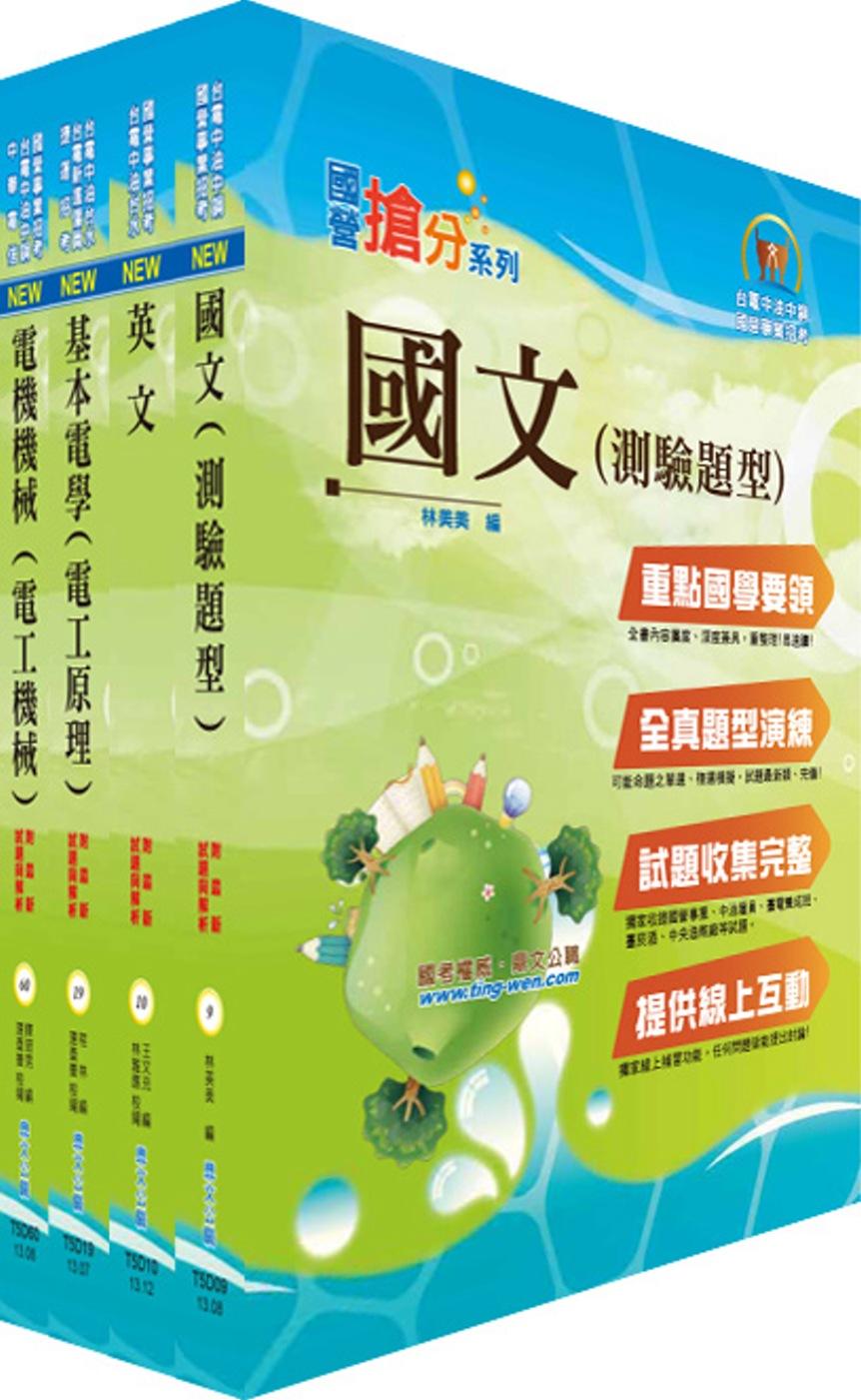 台糖公司招考(電機)套書(贈題庫網帳號、雲端課程)