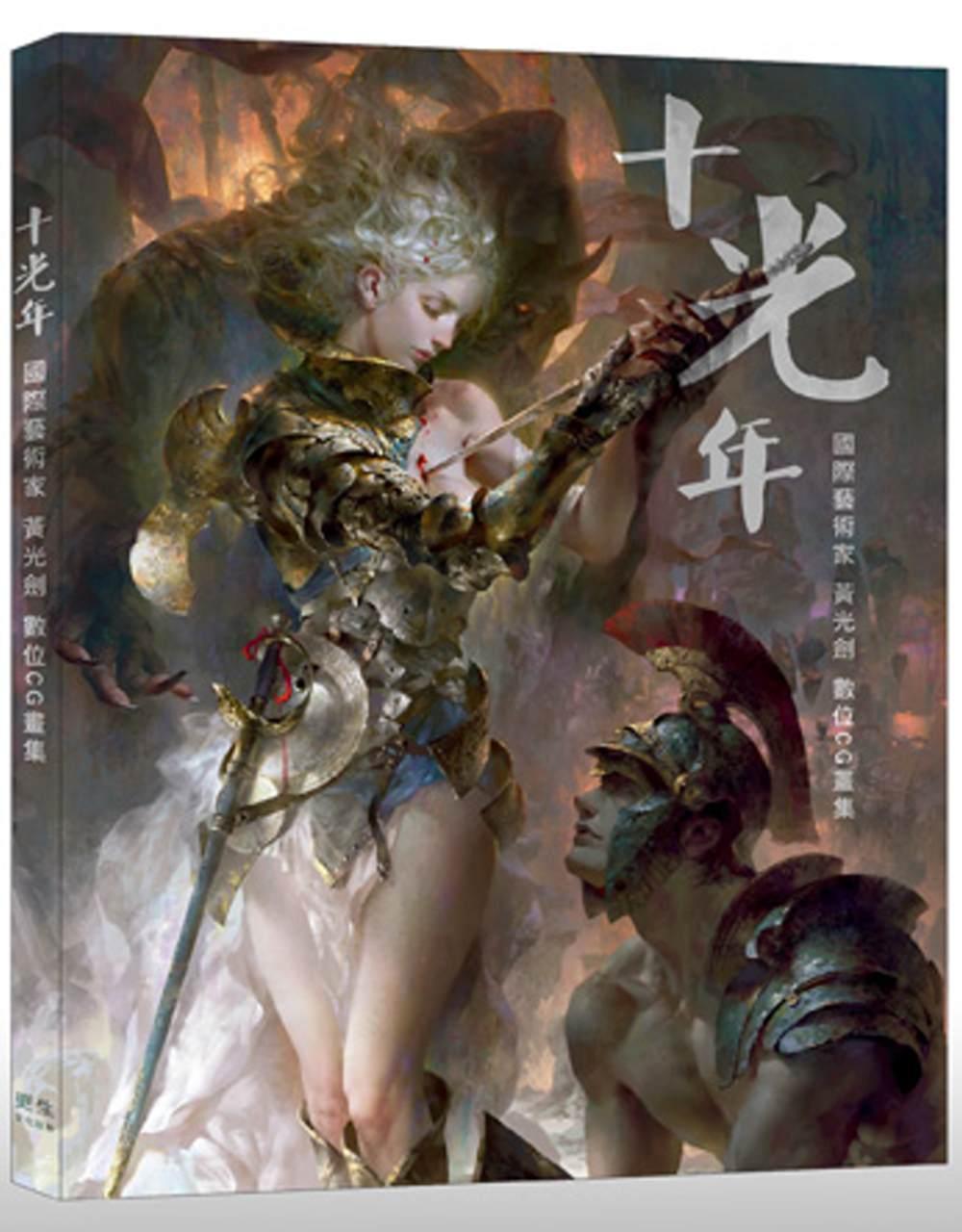 十光年 國際藝術家 黃光劍 數位CG畫集