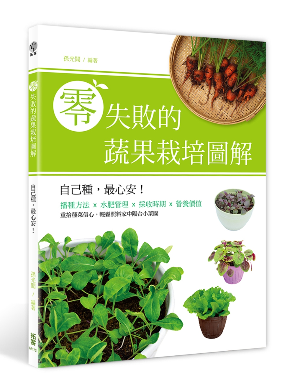 零失敗的蔬果栽培圖解:自己種,最心安!