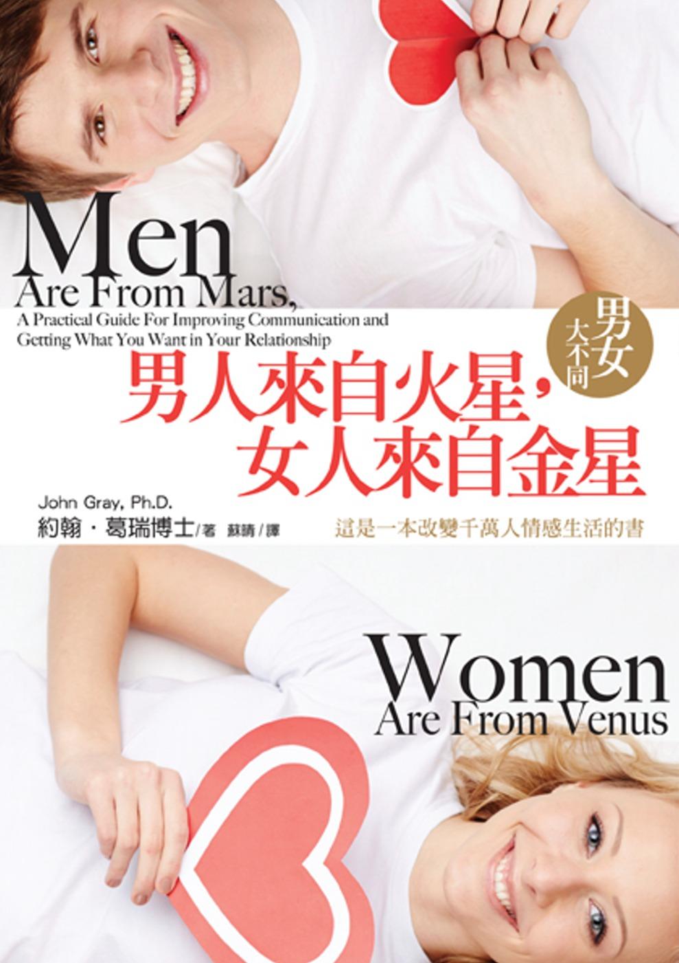 男人來自火星,女人來自金星:男女大不同(五版)
