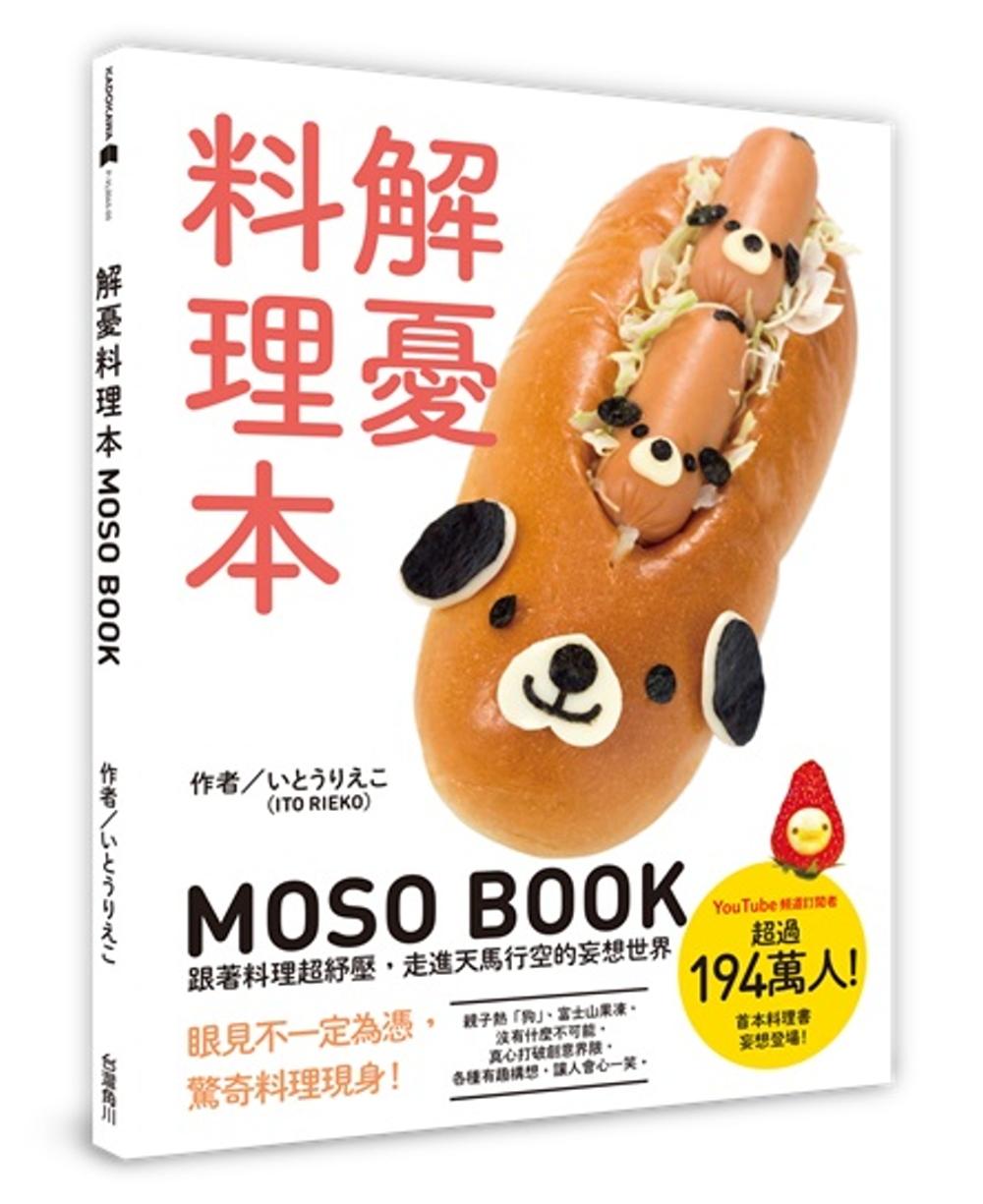 解憂料理本 MOSO BOOK 跟著料理超紓壓,走進天馬行空的妄想世界