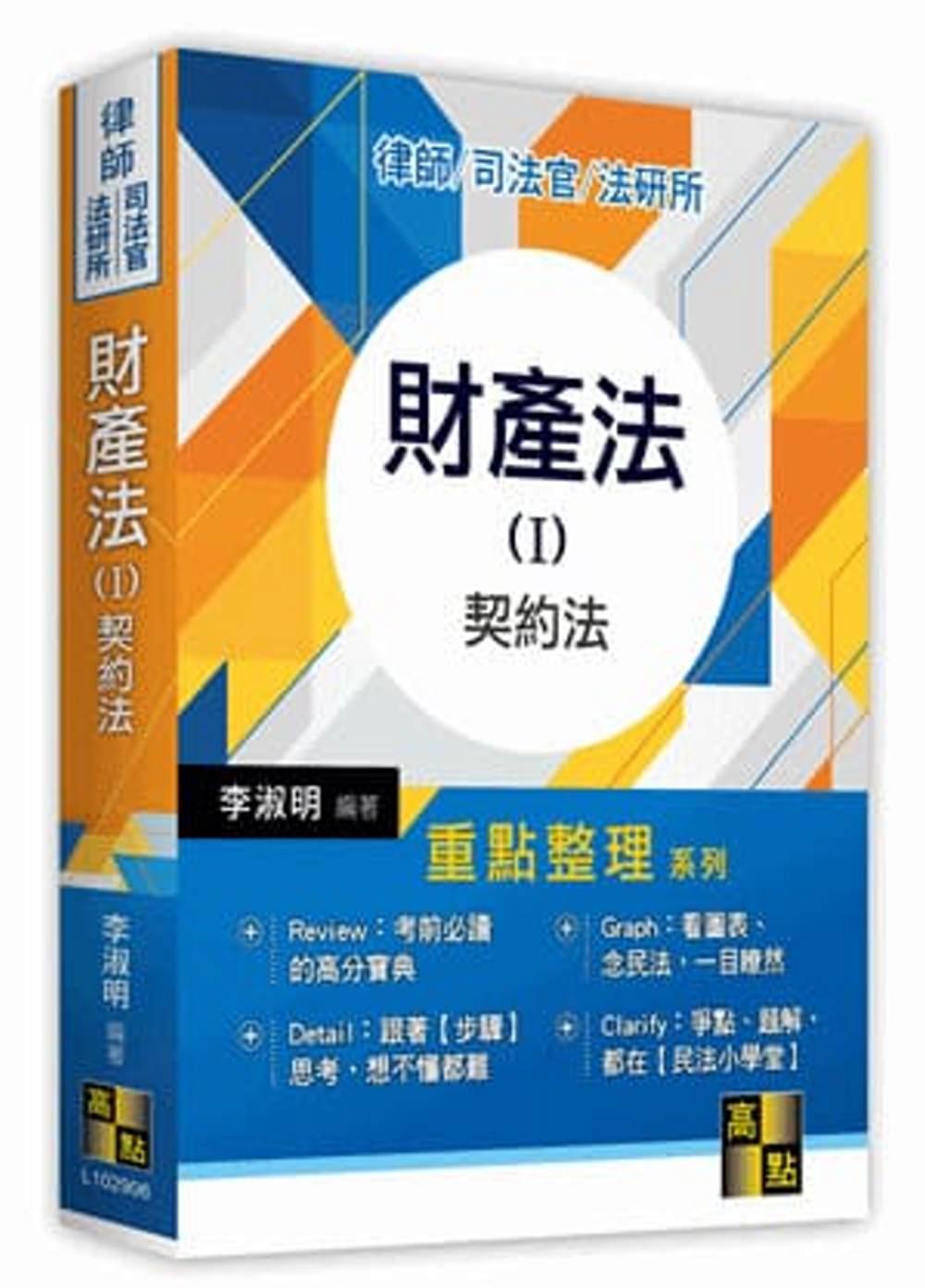 財產法(Ⅰ):契約法