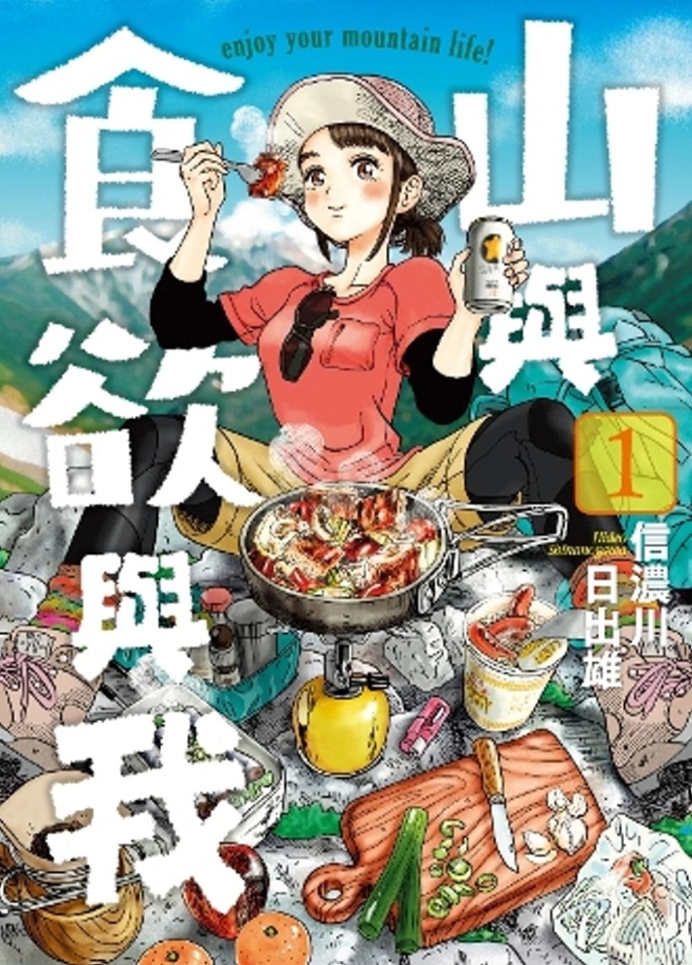 山與食欲與我(01)