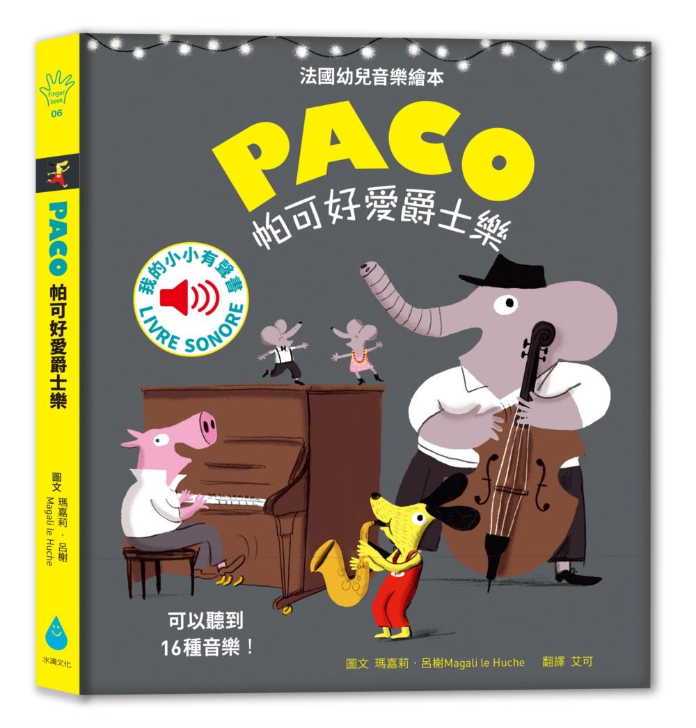 帕可好愛爵士樂