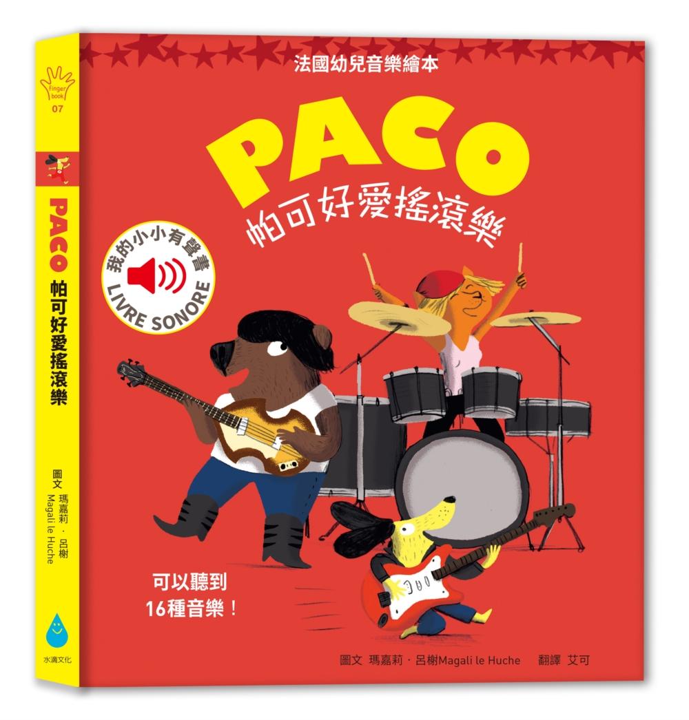 帕可好愛搖滾樂