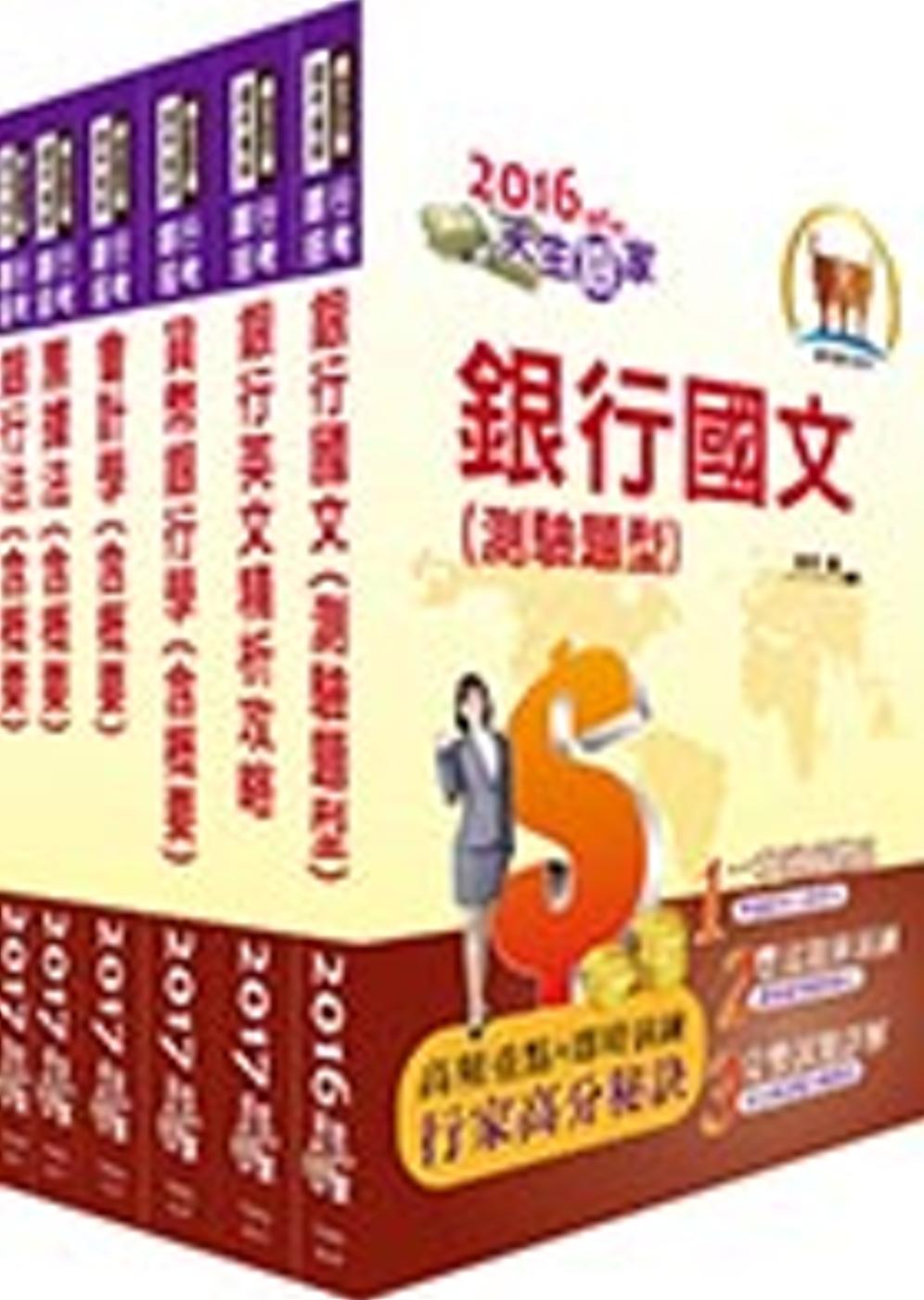 106年【最新版本】彰化銀行(一般行員)套書(贈題庫網帳號、雲端課程)