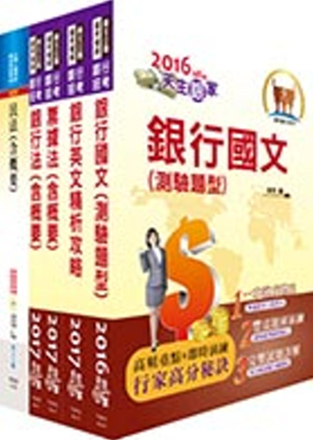 彰化銀行(法律人員)套書(不含強制執行法)(贈題庫網帳號、雲端課程)