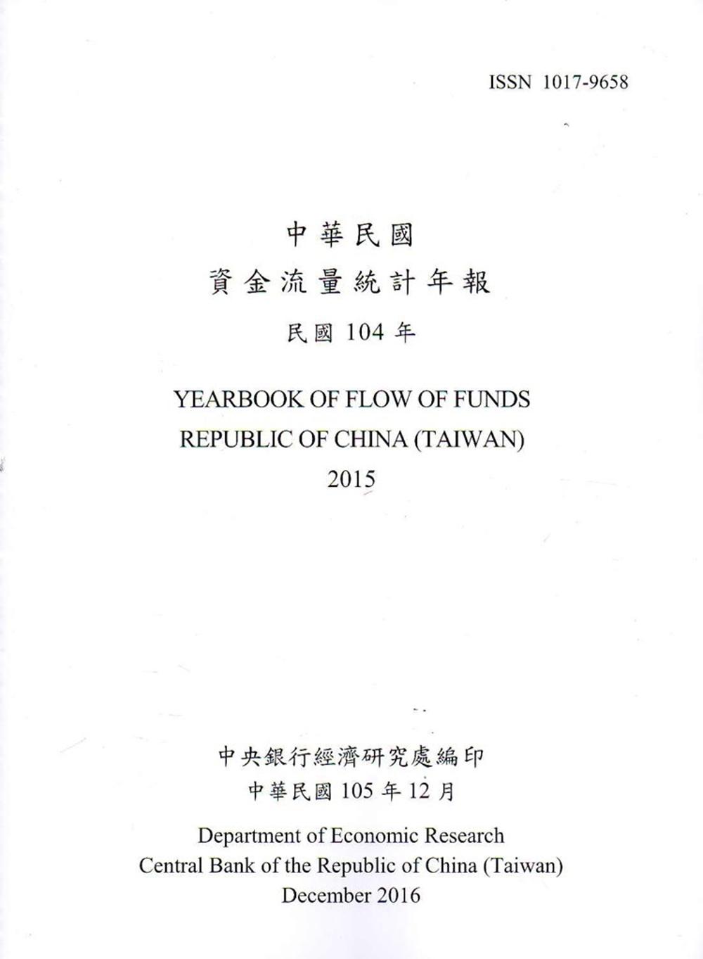 中華民國資金流量統計年報105年12月(民國104年)