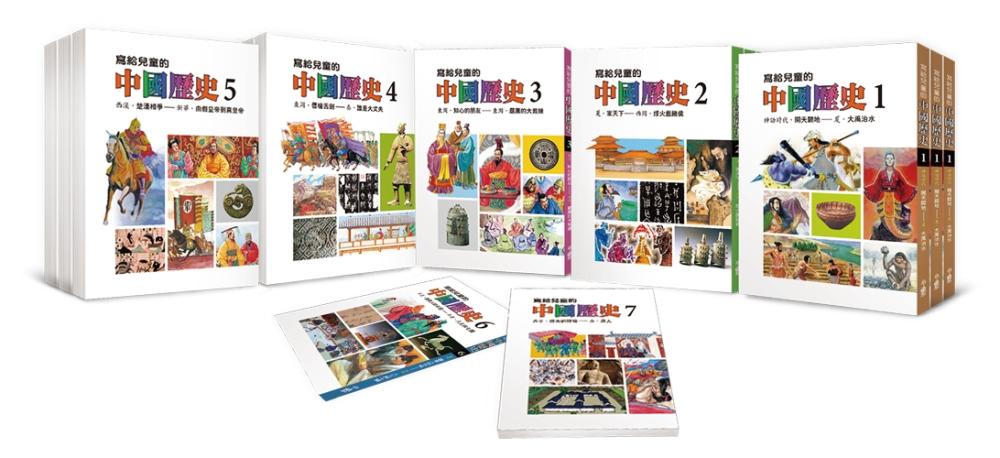 寫給兒童的中國歷史 全套15冊(三版)