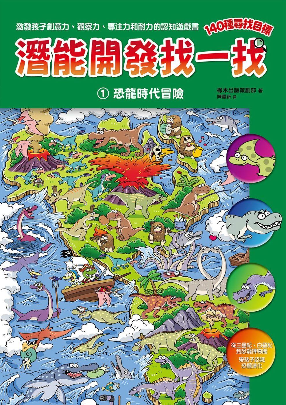 【潛能開發找一找1】恐龍時代冒...