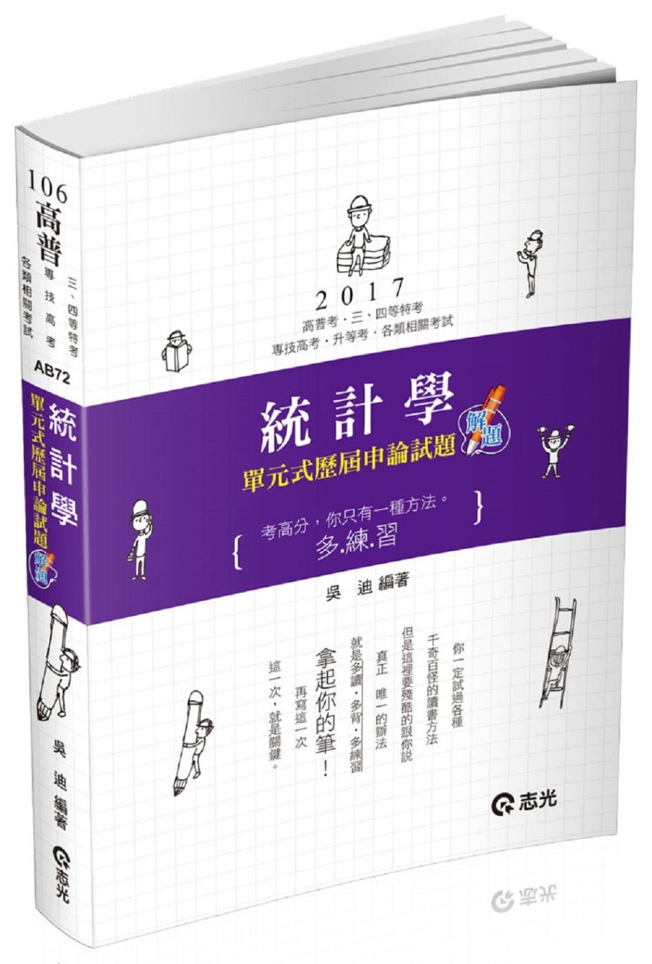 統計學單元式歷屆申論試題解題(高普考、三、四等特考、專技高考、升等考考試專用)