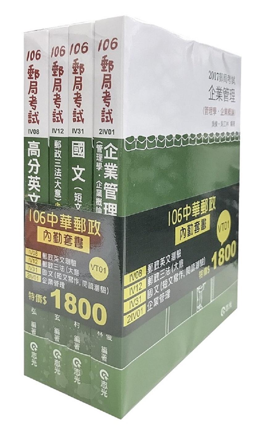106中華郵政內勤套書(郵局考試內勤考試專用)
