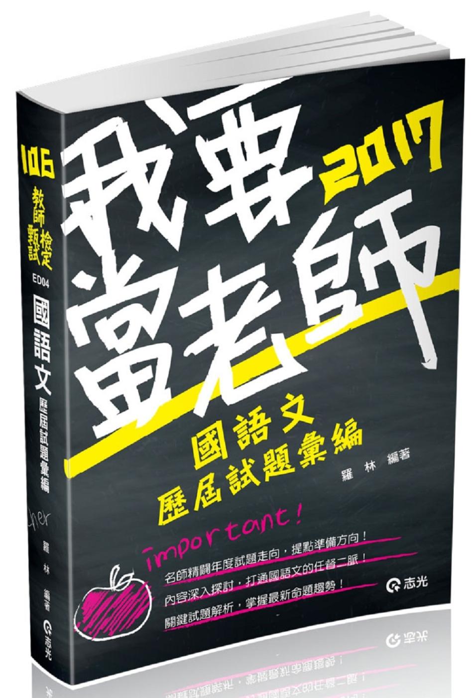 國語文歷屆試題彙編(教師甄試、教師檢定考試專用)