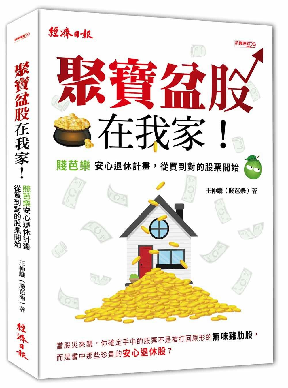 聚寶盆股在我家!:安心退休計畫,從買到對的股票開始