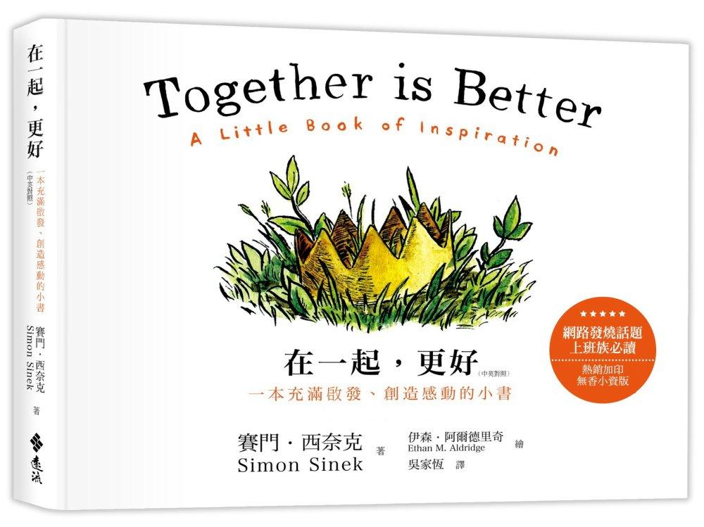 在一起,更好(無香版):一本充滿啟發、創造感動的小書(中英對照)2版