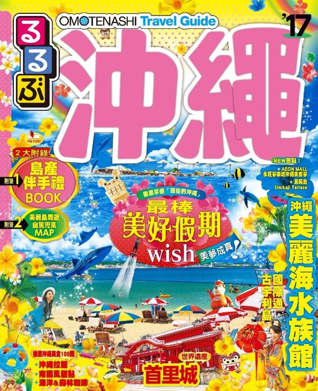 沖繩:最棒美好假期