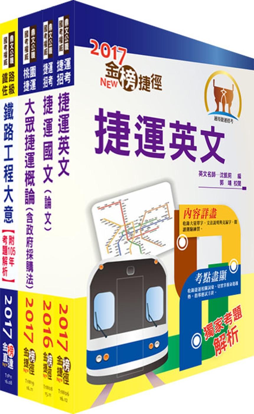 106年臺北捷運招考(控制員(二)【運務類】)套書(贈題庫網帳號、雲端課程)