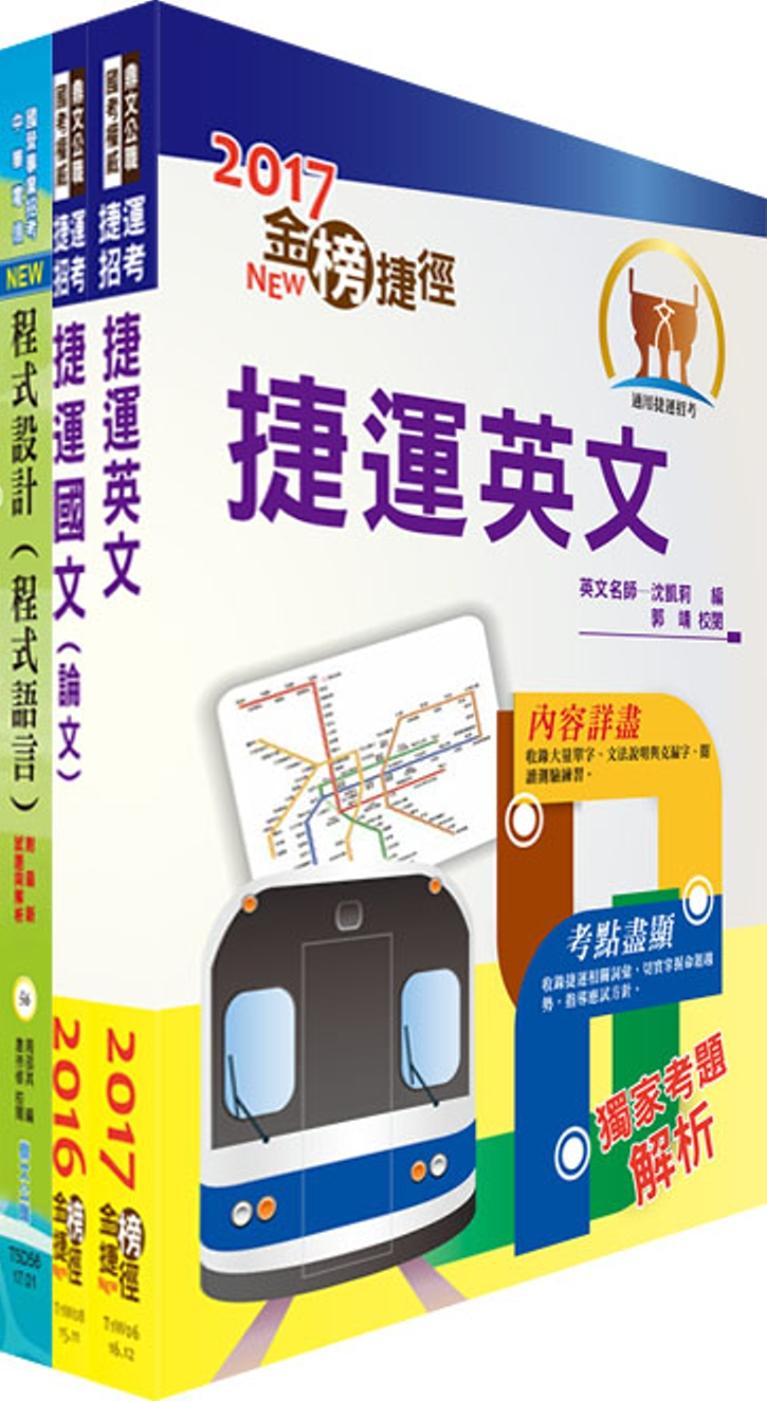 106年臺北捷運招考(工程員(二)【資訊類】)(不含APP程式開發)套書(贈題庫網帳號、雲端課程)