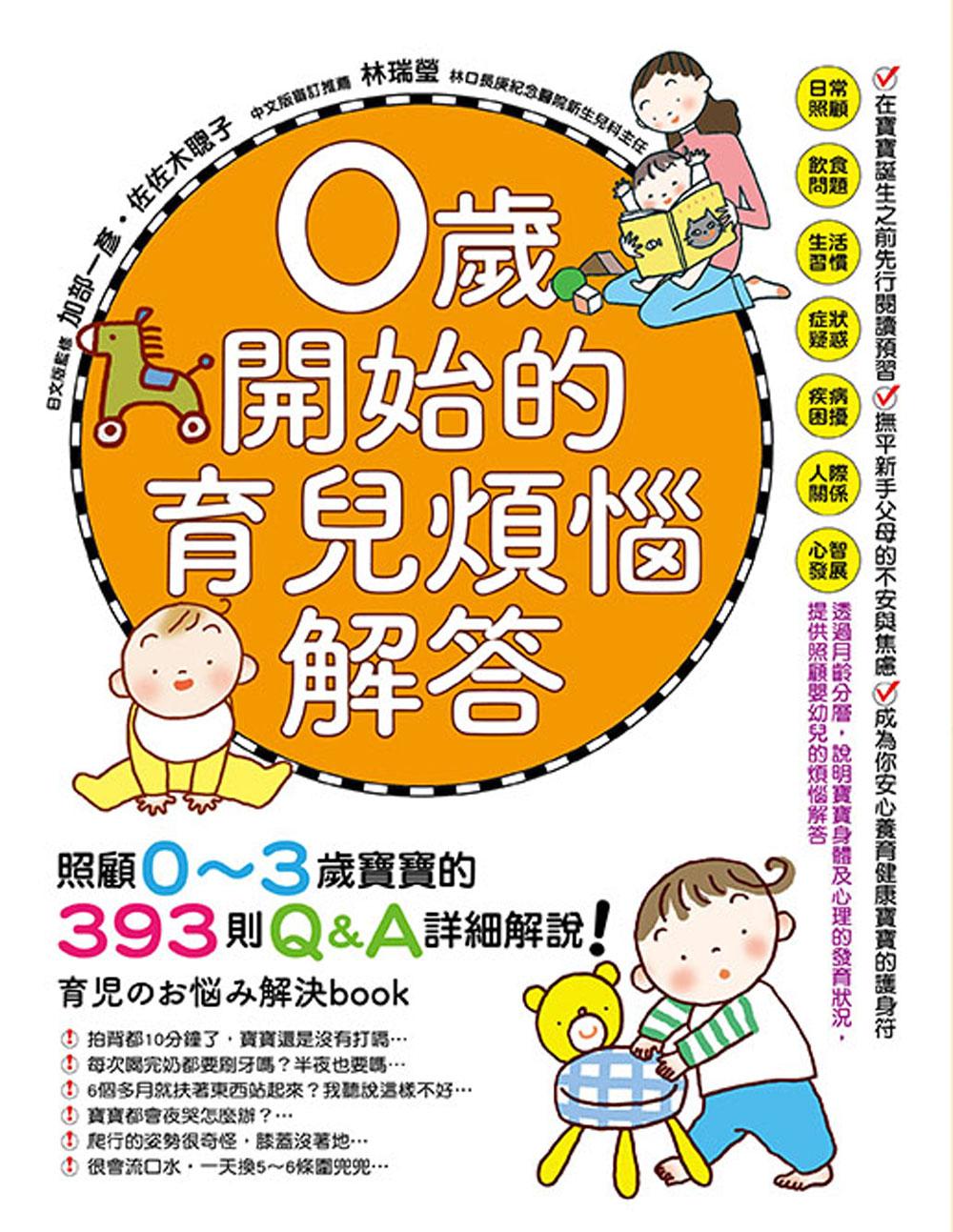 ◤博客來BOOKS◢ 暢銷書榜《推薦》0歲開始的育兒煩惱解答:照顧0~3歲寶寶的393則Q&A;詳細解說!