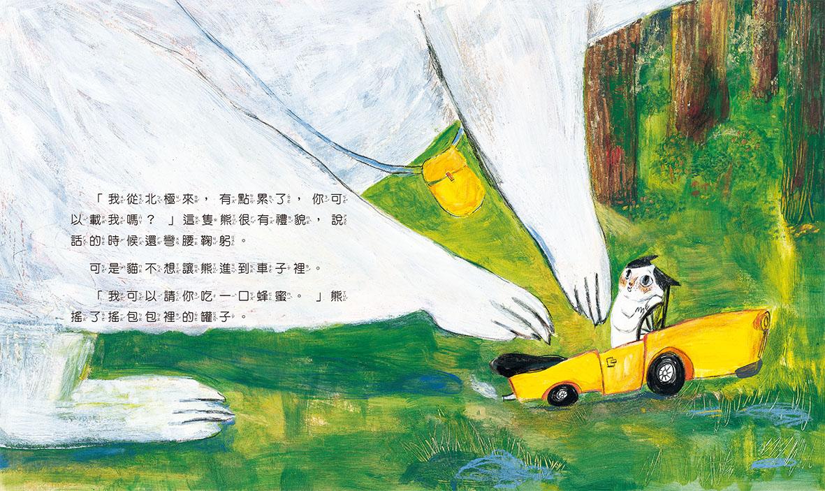 《搭便車》 商品條碼,ISBN:9789869300797