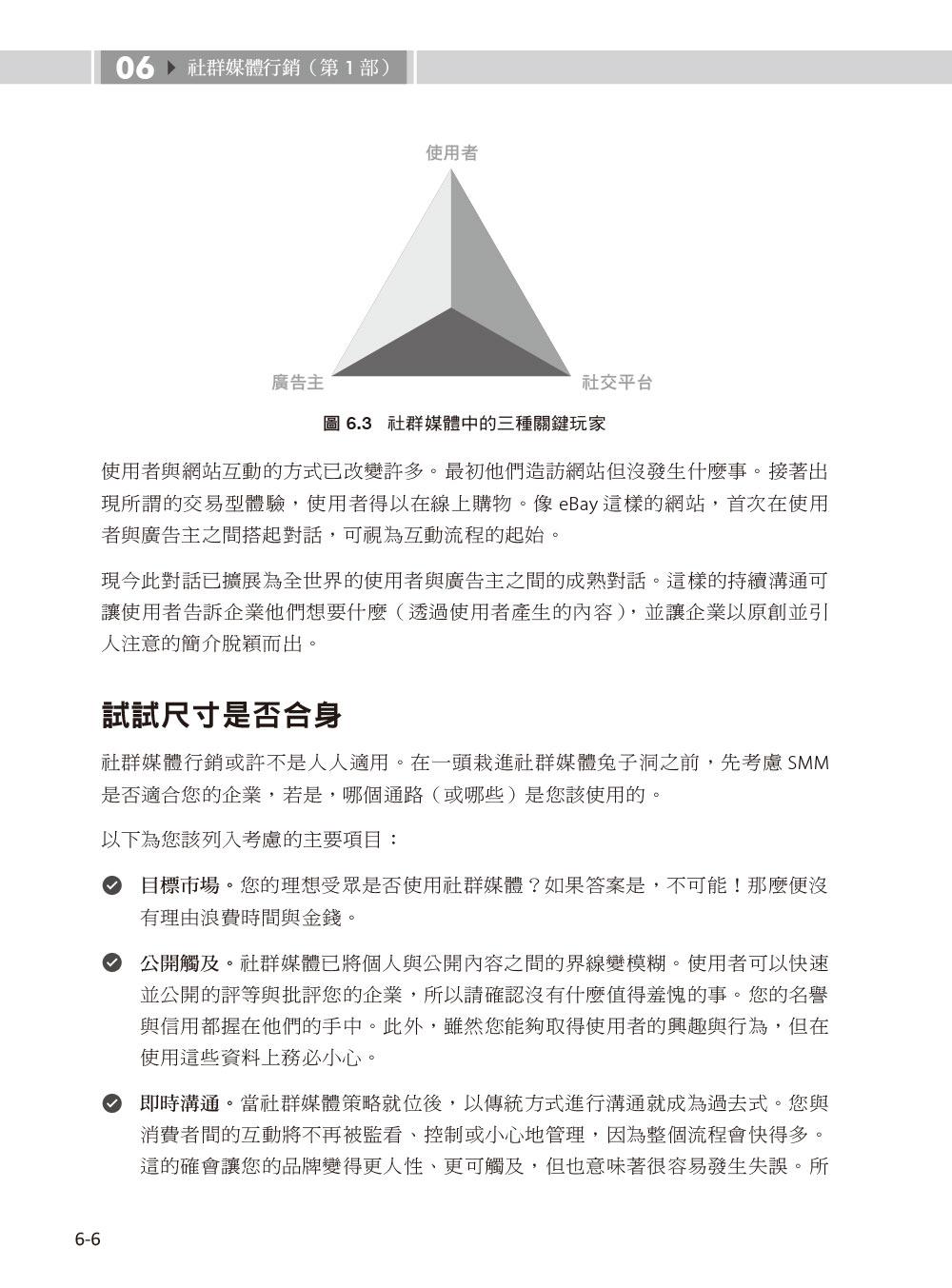◤博客來BOOKS◢ 暢銷書榜《推薦》數位行銷的10堂課:SEO x 廣告 x 社群媒體 x facebook洞察報告 x Google Analytics