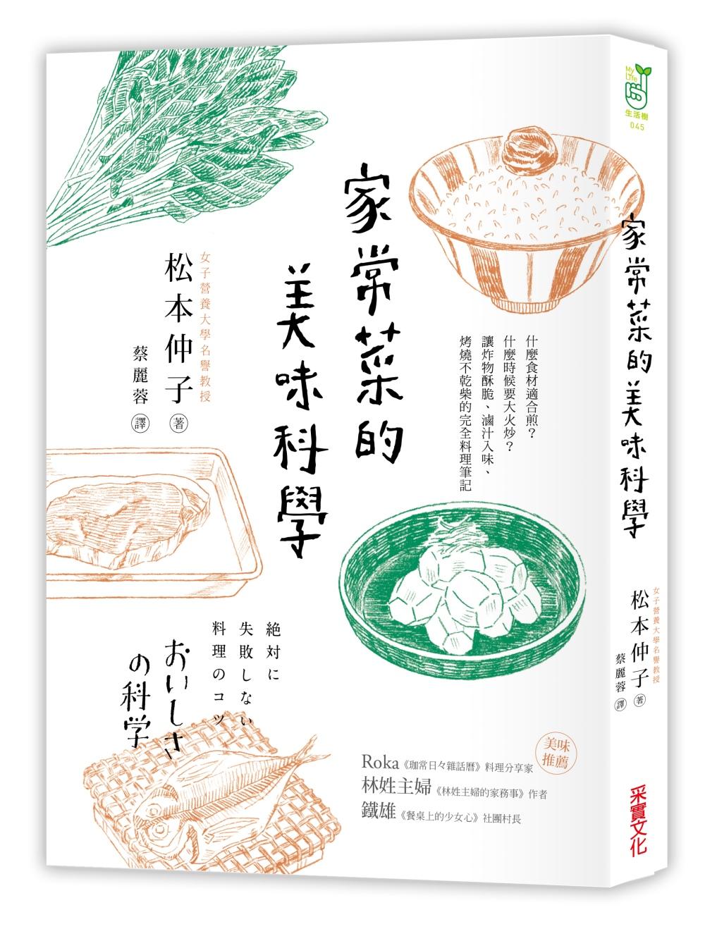 家常菜的美味科學:什麼食材適合煎?什麼時候要大火炒?讓炸物酥脆、滷汁入味、燒烤不乾柴的完全料理筆記