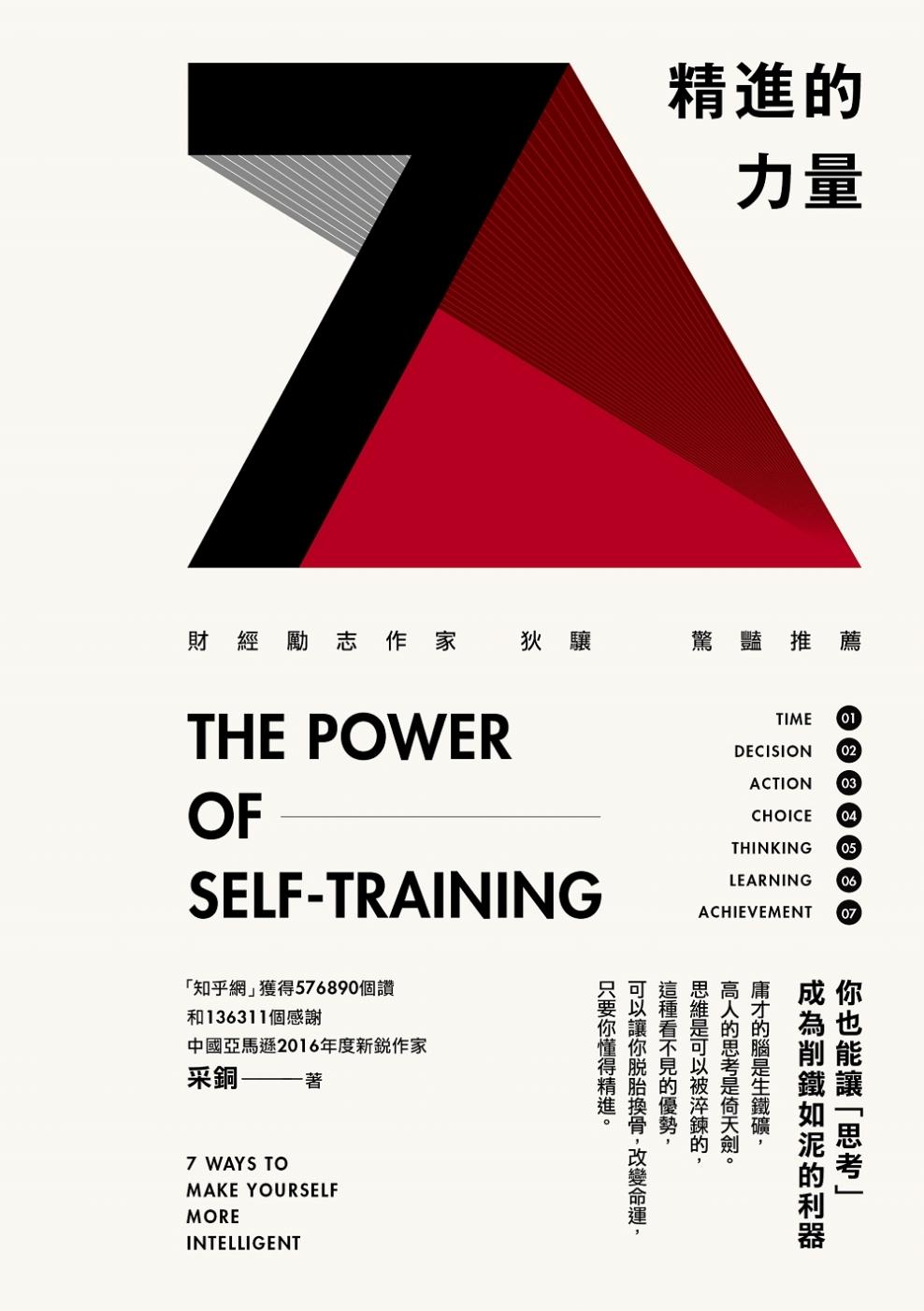 精進的力量:你也能讓「思考」成為削鐵如泥的利器